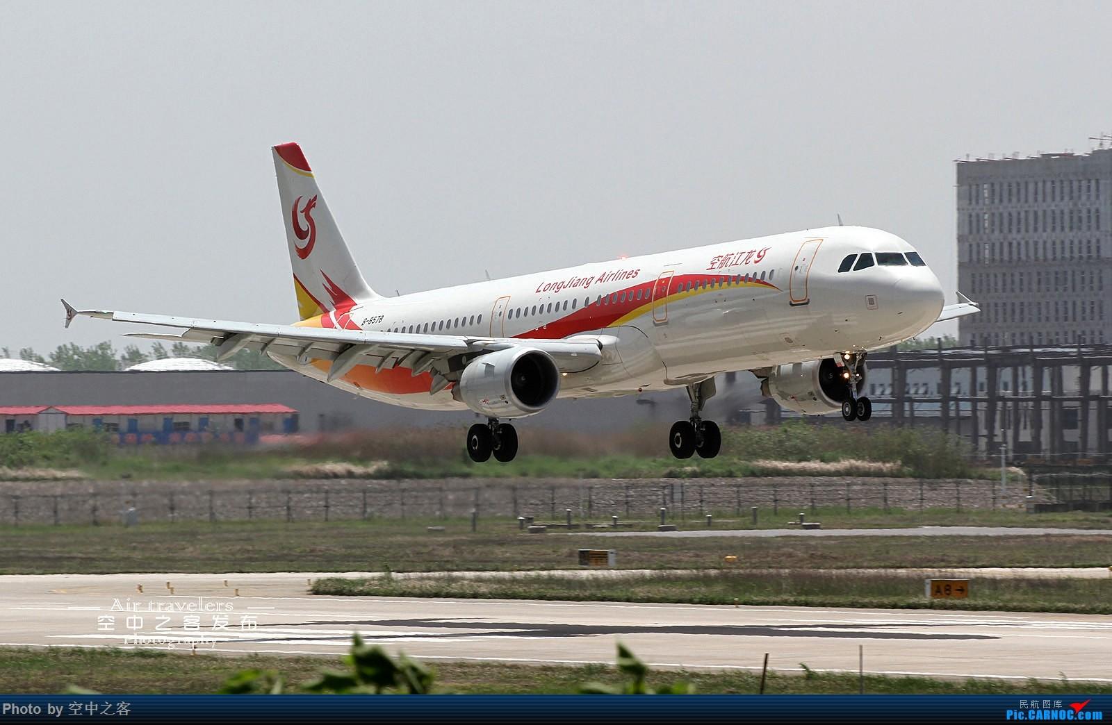 Re:[原创]][合肥飞友会·霸都打机队]空中之客发布 大佬们都不来的新机场 龙江321 海航 首航广告机来袭 AIRBUS A321-200 B-8578 合肥新桥国际机场