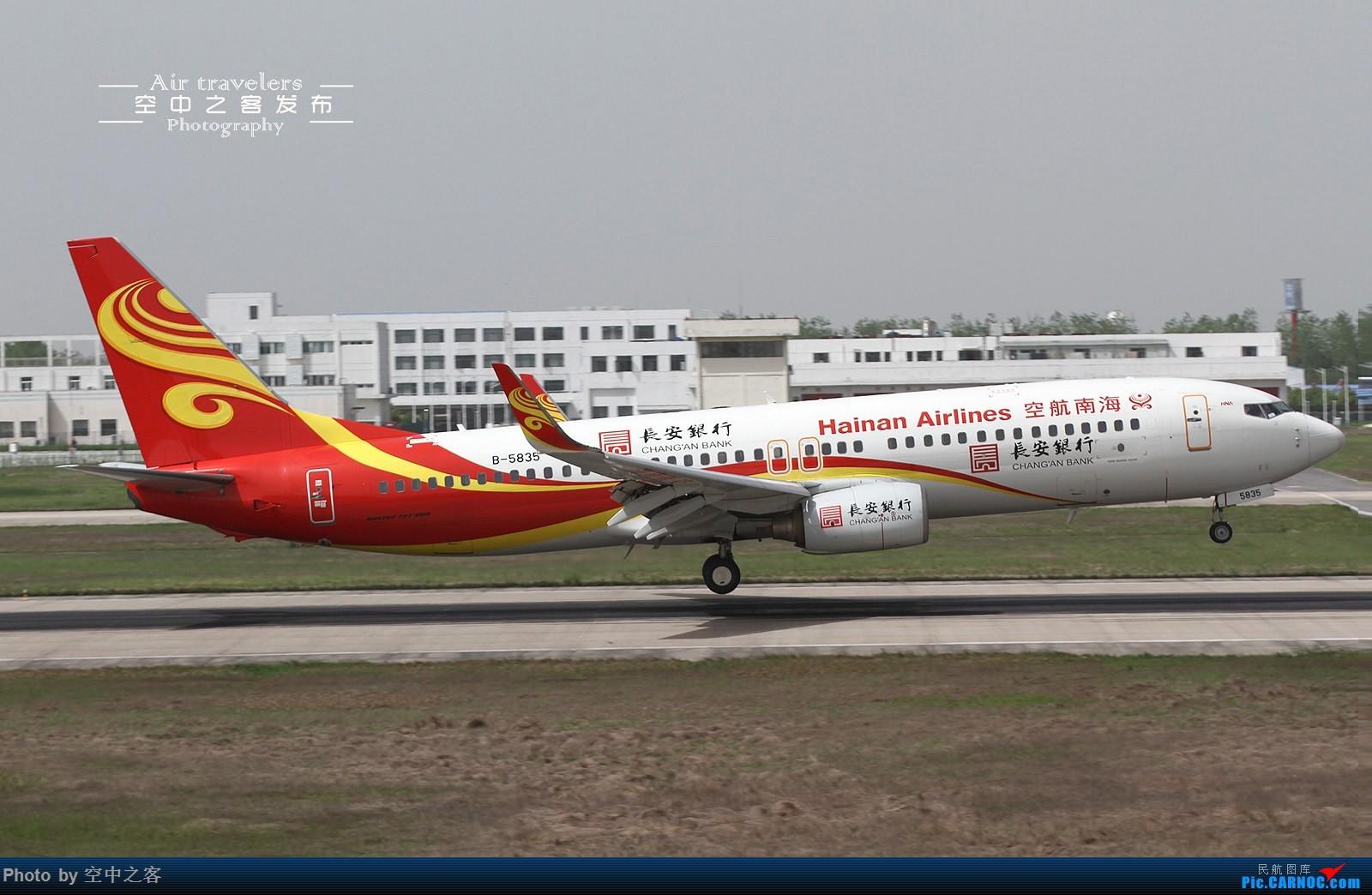 Re:[原创]][合肥飞友会·霸都打机队]空中之客发布 大佬们都不来的新机场 龙江321 海航 首航广告机来袭 AIRBUS A330-300 B-8358 合肥新桥国际机场