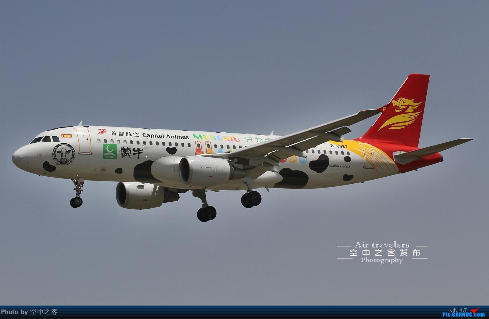 Re:[原创]][合肥飞友会·霸都打机队]空中之客发布 大佬们都不来的新机场 龙江321 海航 首航广告机来袭 AIRBUS A320-200 B-6867 合肥新桥国际机场