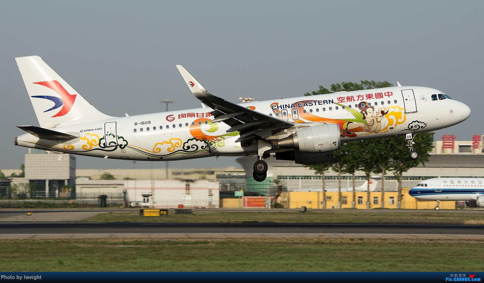 Re:[原创]天气晴朗,继续守候18R【多图】 AIRBUS A320-200 B-1609 中国北京首都国际机场