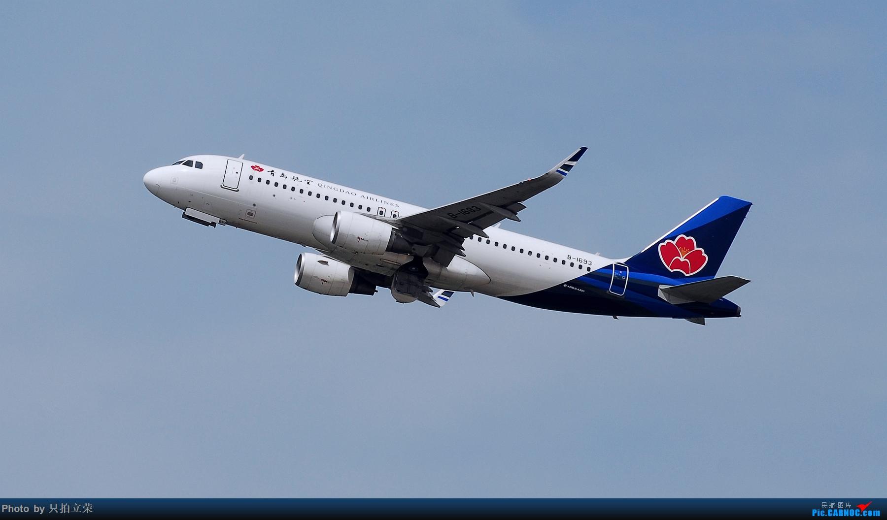 Re:[原创]湖南飞友会:终于等到好天好机 AIRBUS A320-200 B-1693 中国长沙黄花国际机场
