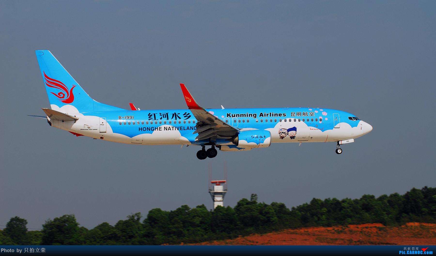 Re:[原创]湖南飞友会:终于等到好天好机 BOEING 737-800 B-1991 中国长沙黄花国际机场