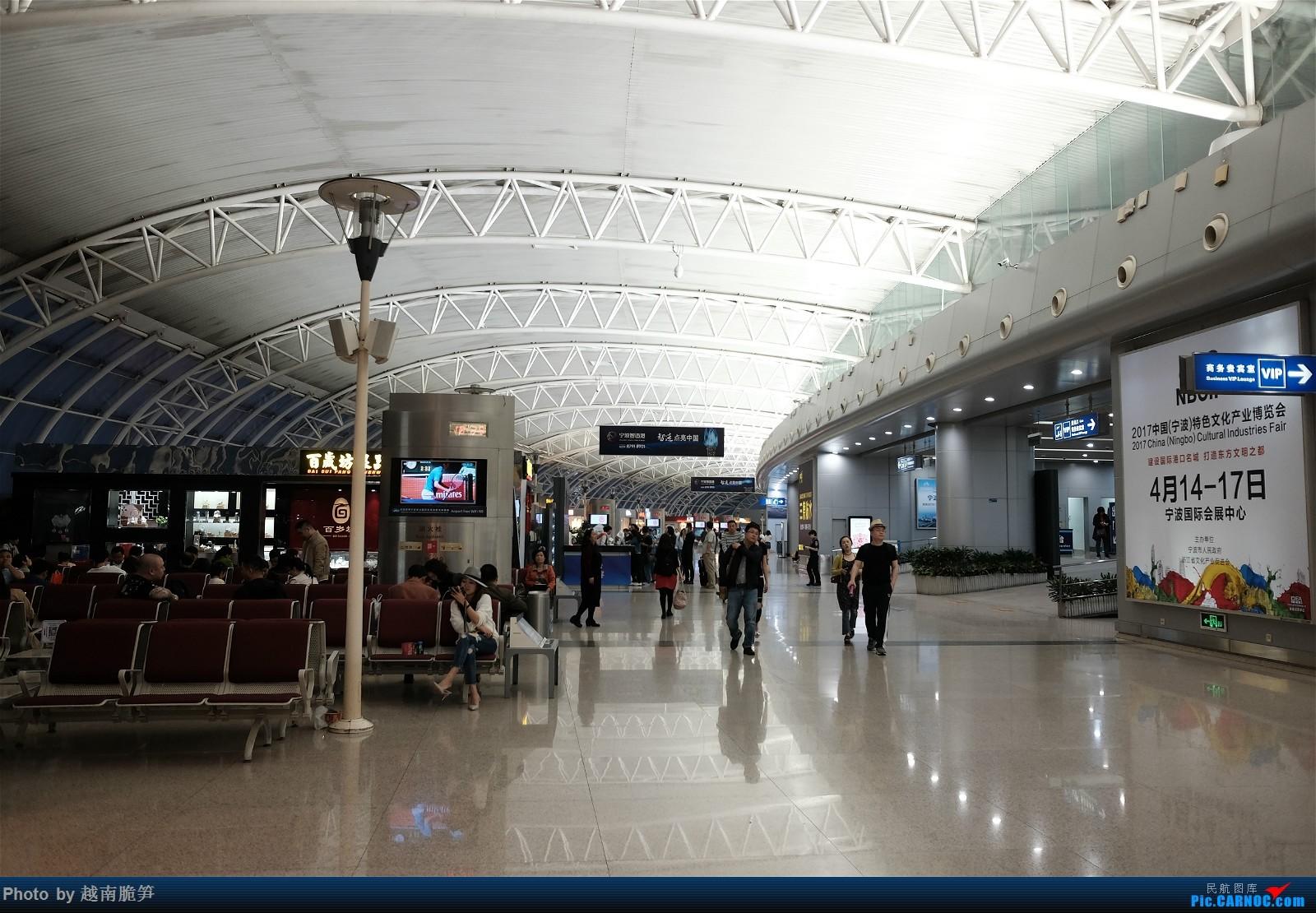 [原创]宁波——贵阳往返,南航执飞    中国宁波栎社国际机场