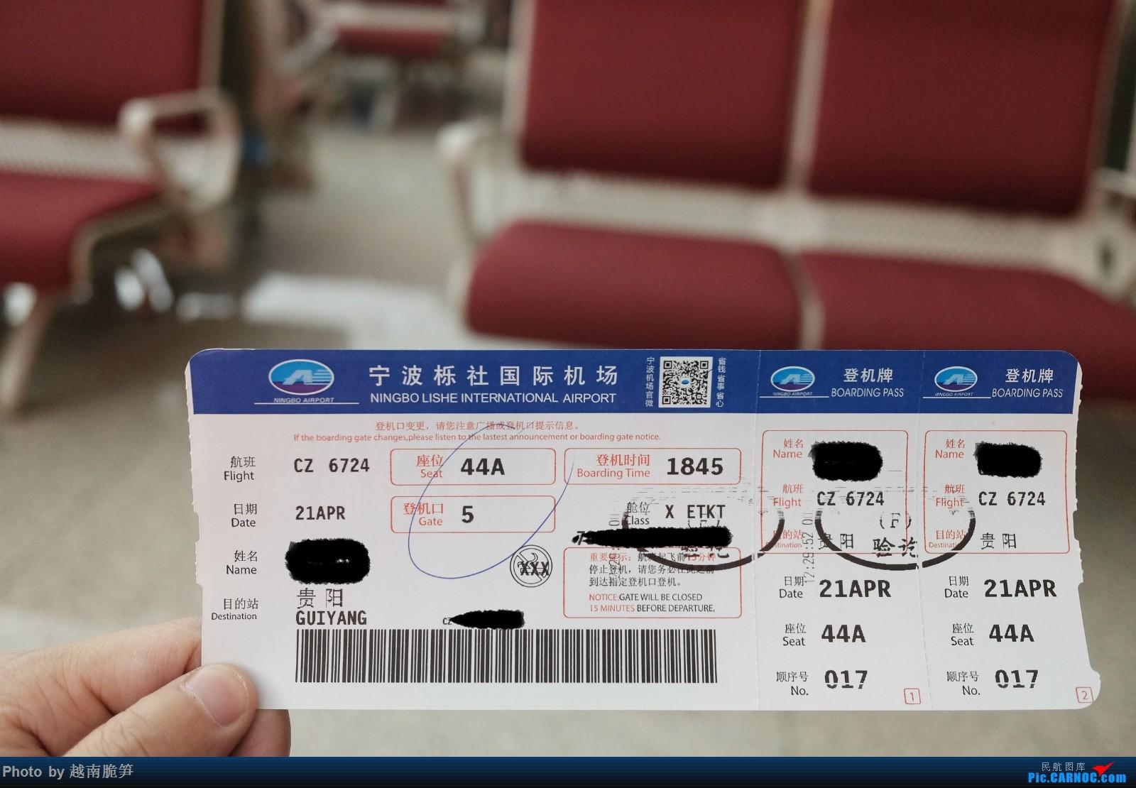 Re:[原创]宁波——贵阳往返,南航执飞    中国宁波栎社国际机场