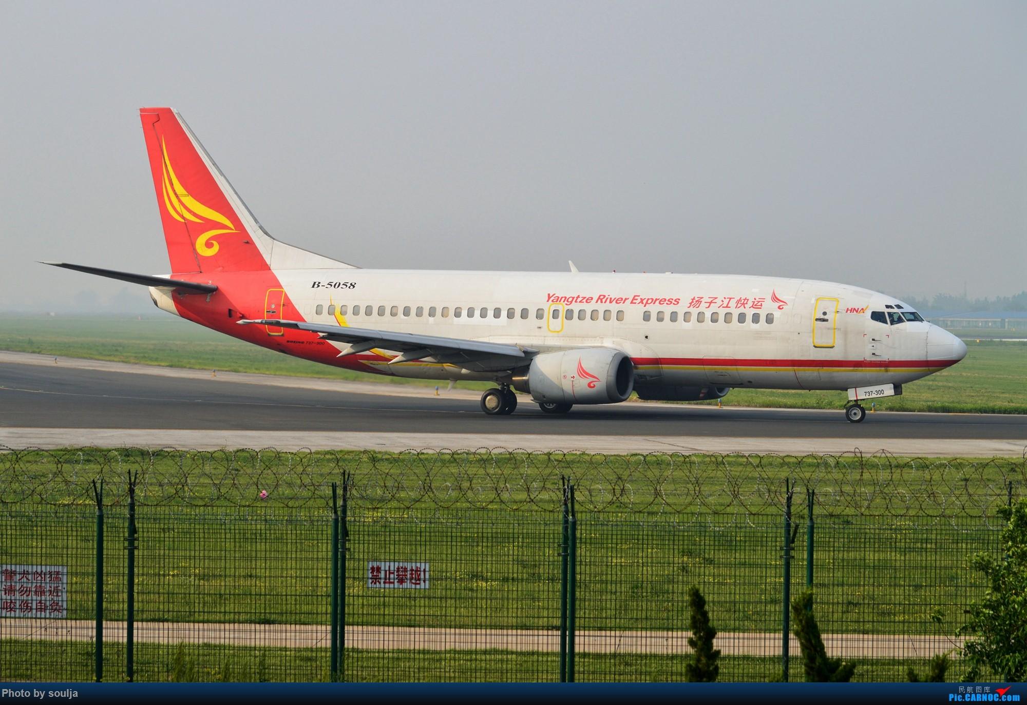 拍摄地点: 中国青岛流亭国际机场            2017年4月