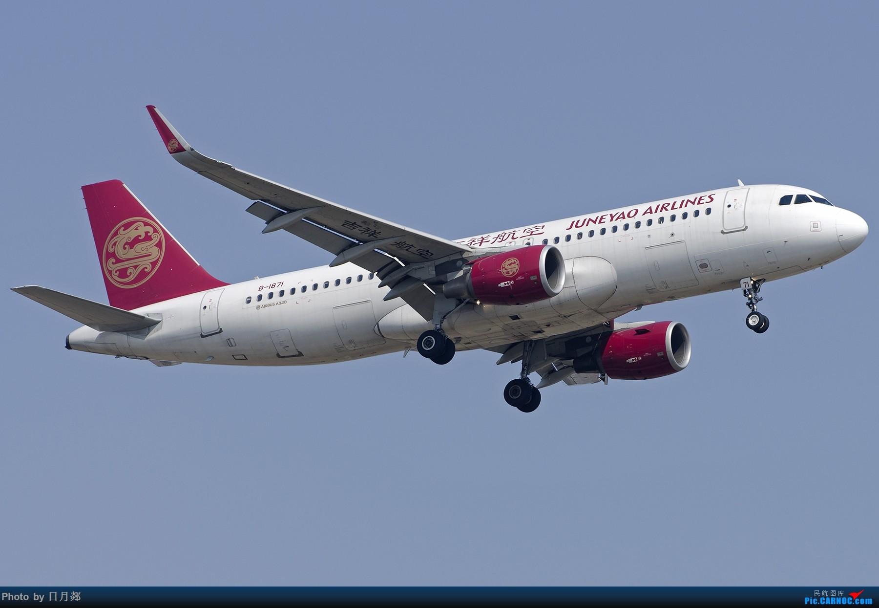 Re:[原创][原创]【PVG】好久没发图了,一堆库存(2)午后 AIRBUS A320-200 B-1871 中国上海浦东国际机场