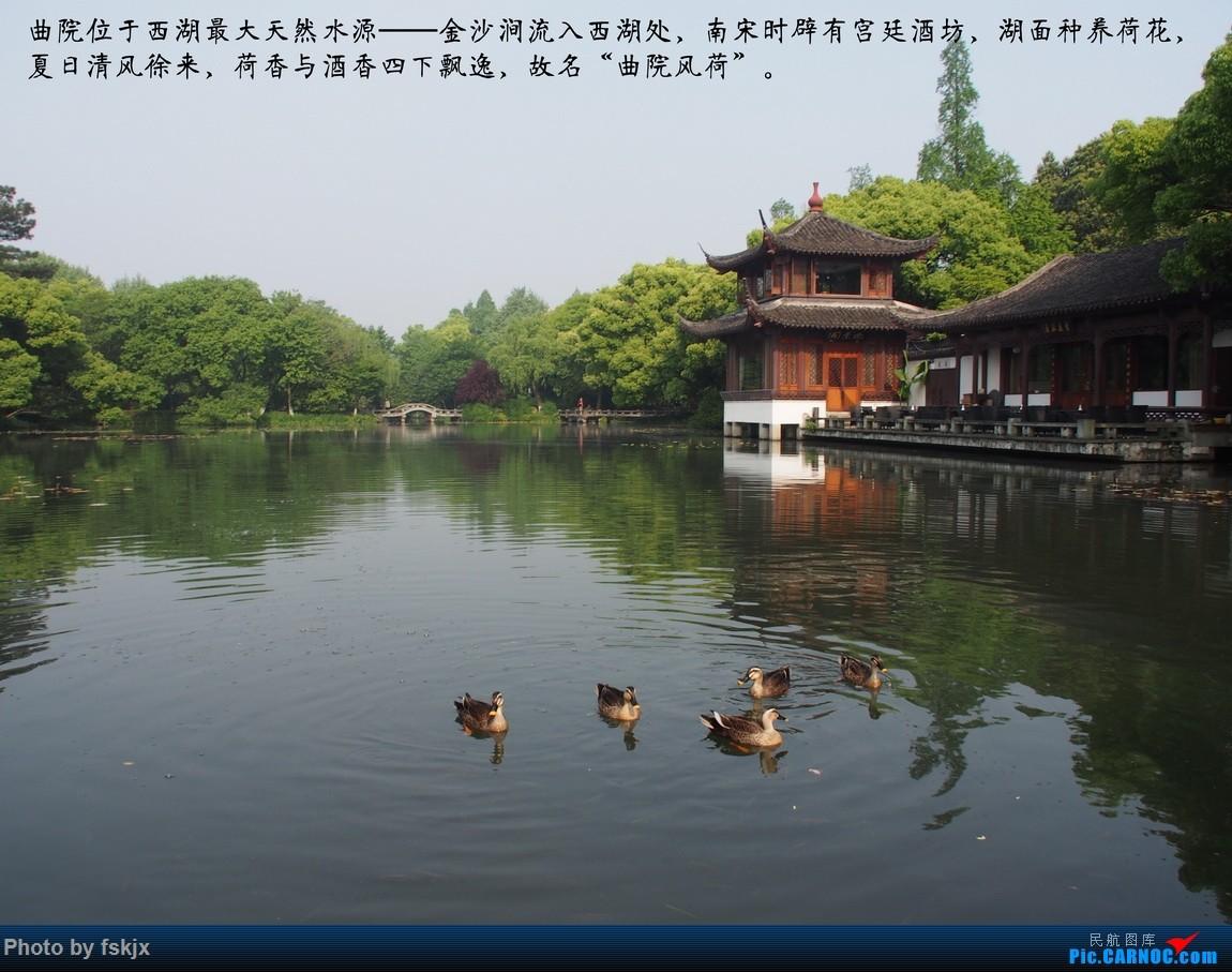 【fskjx的飞行游记☆46】西子湖畔 朝花夕拾·杭州·绍兴