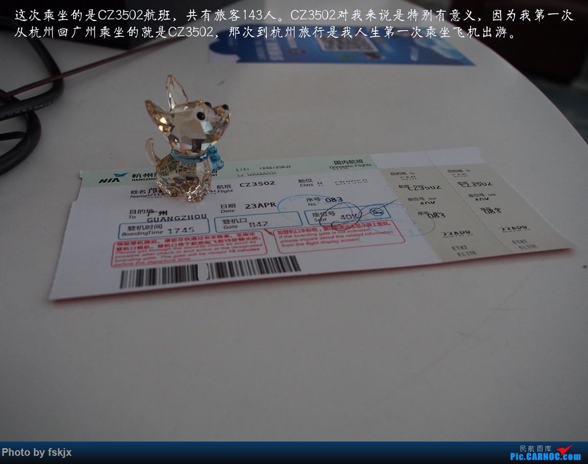 【fskjx的飞行游记☆46】西子湖畔 朝花夕拾·杭州·绍兴    中国杭州萧山国际机场