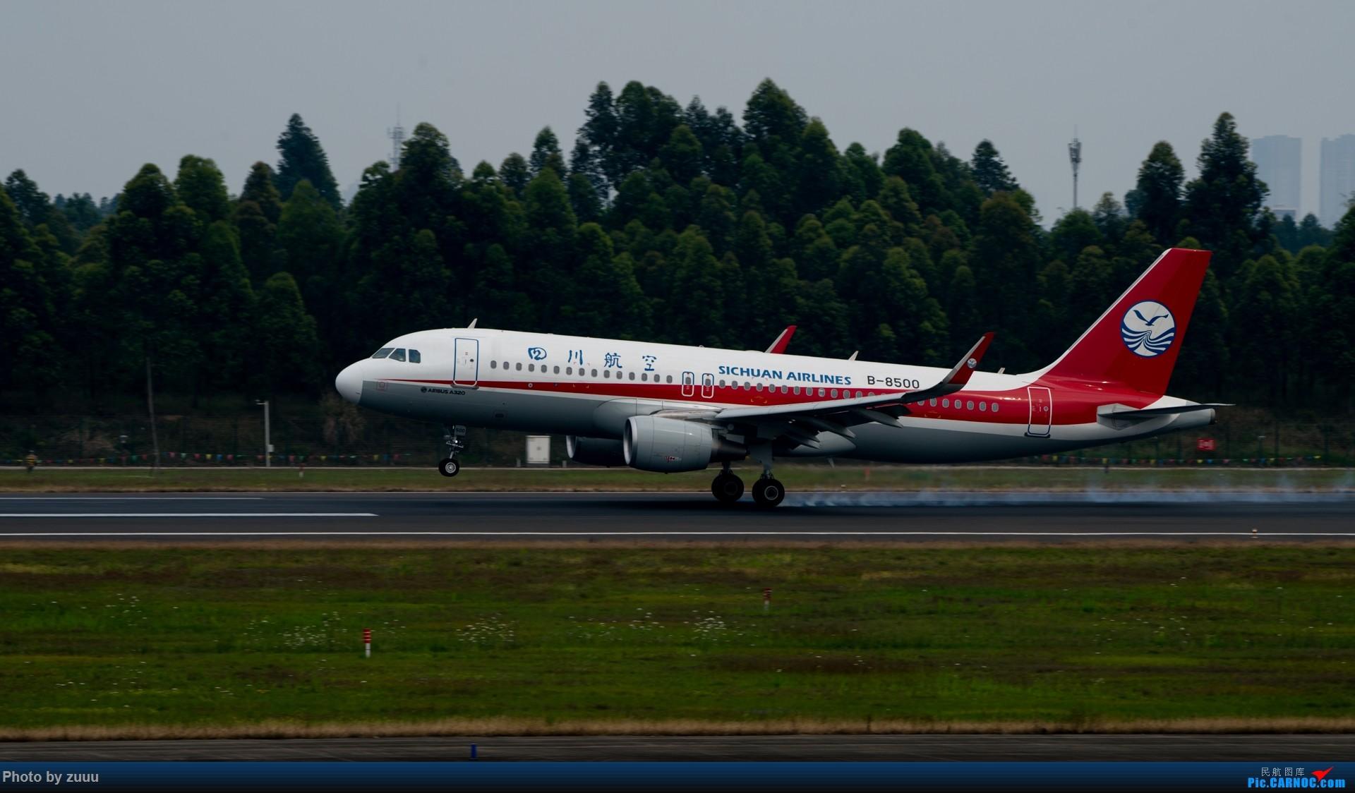Re:[原创]2017.4.30 CTU 3U合集 AIRBUS A320-200 B-8500 中国成都双流国际机场