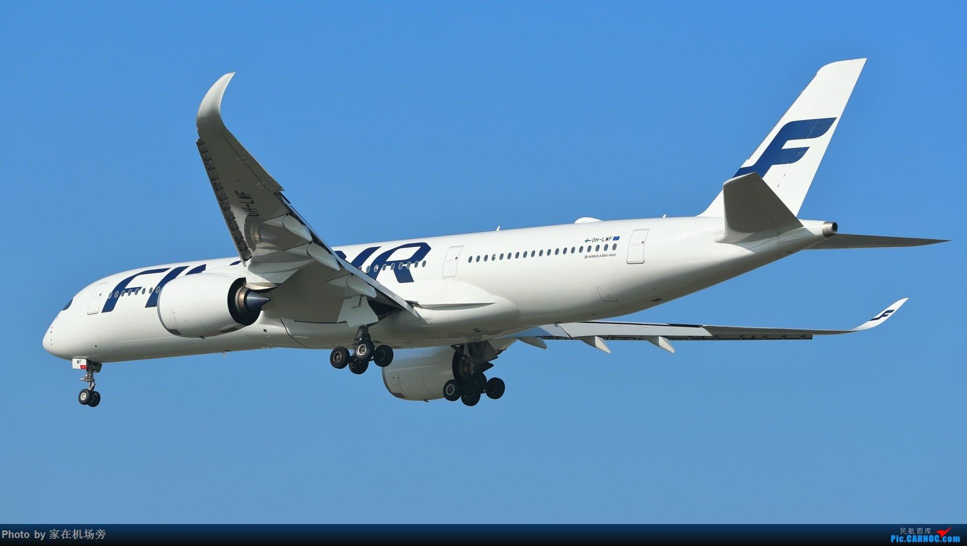 Re:[原创]芬兰A350 A350-900