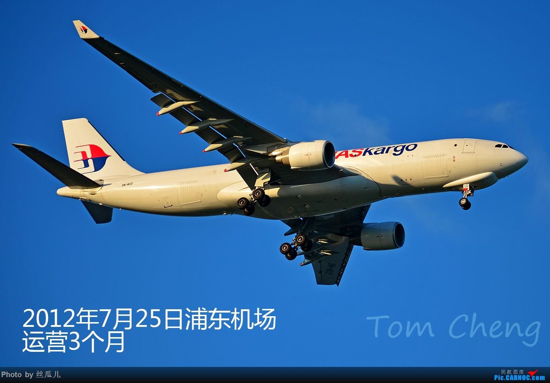 [原创]【徘徊在HGH的丝瓜】五年,五年的时间足以改变你的容颜,但改变不了的是你那颗找得到机场的心 AIRBUS A330-200F 9M-MUD 中国上海浦东国际机场
