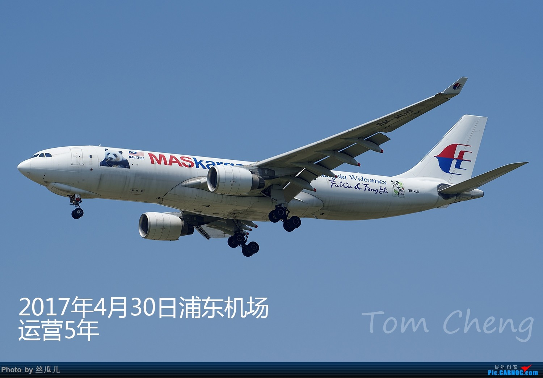 Re:【徘徊在HGH的丝瓜】五年,五年的时间足以改变你的容颜,但改变不了的是你那颗找得到机场的心 AIRBUS A330-200F 9M-MUD 中国上海浦东国际机场