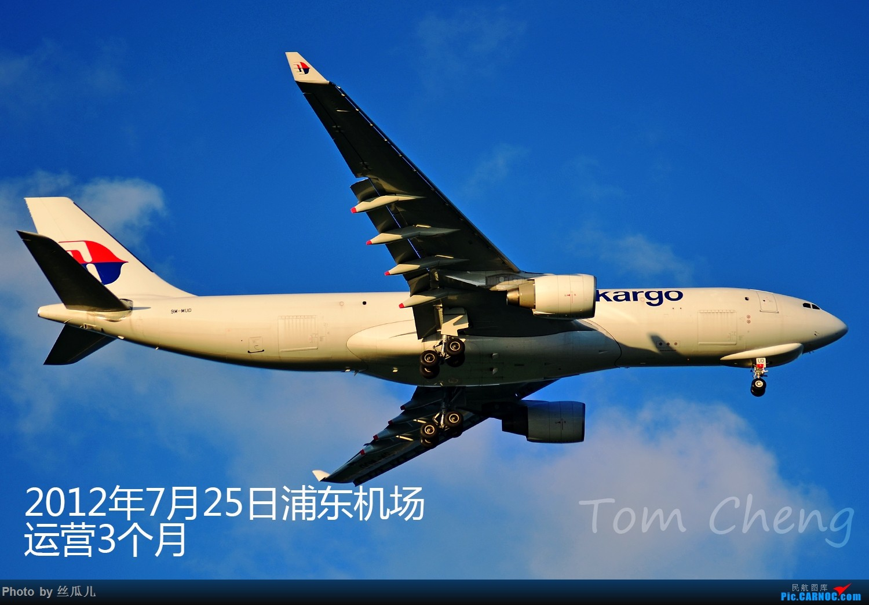 Re:[原创]【徘徊在HGH的丝瓜】五年,五年的时间足以改变你的容颜,但改变不了的是你那颗找得到机场的心 AIRBUS A330-200F 9M-MUD 中国上海浦东国际机场