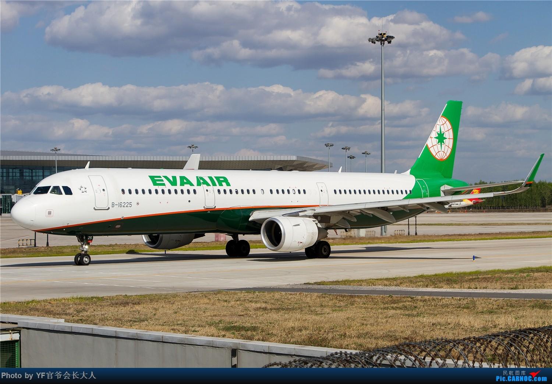 Re:[原创]【ZYTX】四月份总结,惊喜不少 AIRBUS A321-200 B-16225 中国沈阳桃仙国际机场