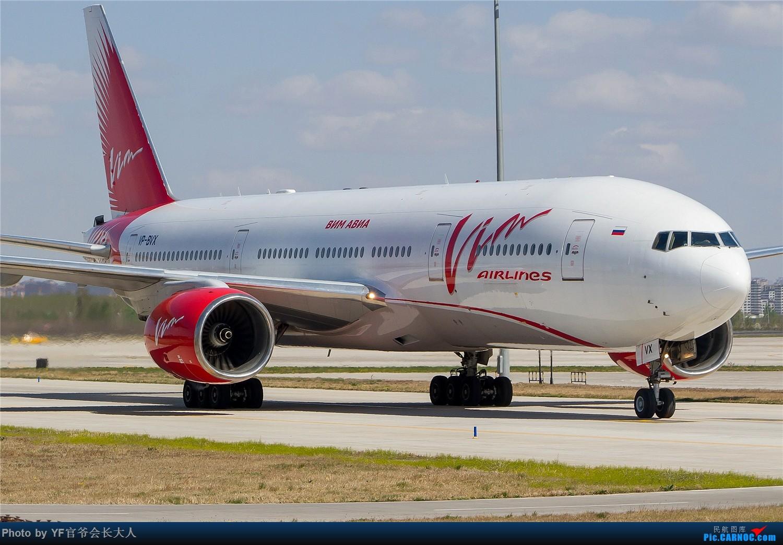 Re:[原创]【ZYTX】四月份总结,惊喜不少 BOEING 777-200 VP-BVX 中国沈阳桃仙国际机场