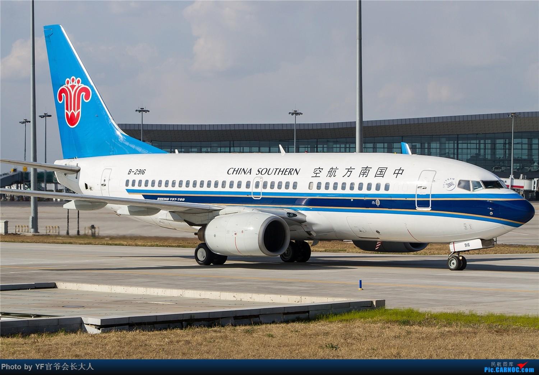 Re:[原创]【ZYTX】四月份总结,惊喜不少 BOEING 737-700 B-2916 中国沈阳桃仙国际机场