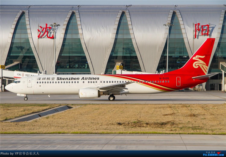 Re:[原创]【ZYTX】四月份总结,惊喜不少 BOEING 737-900 B-5105 中国沈阳桃仙国际机场