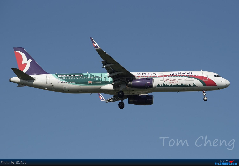 [原创]【徘徊在HGH的丝瓜】每日一图-澳门航空B-MBM彩绘 AIRBUS A321-200 B-MBM 中国上海浦东国际机场