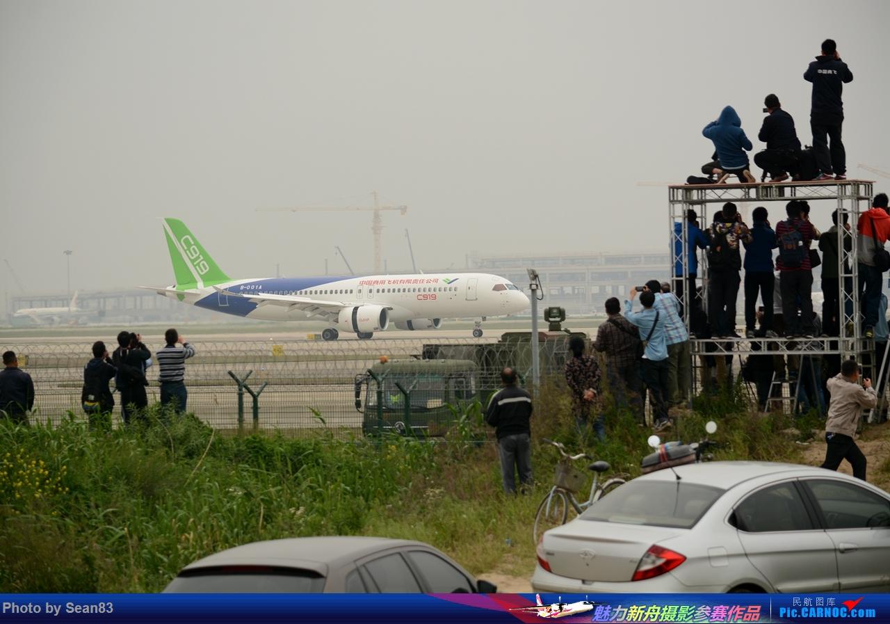Re:[原创]大国腾飞 COMAC C919 B-001A 上海浦东国际机场