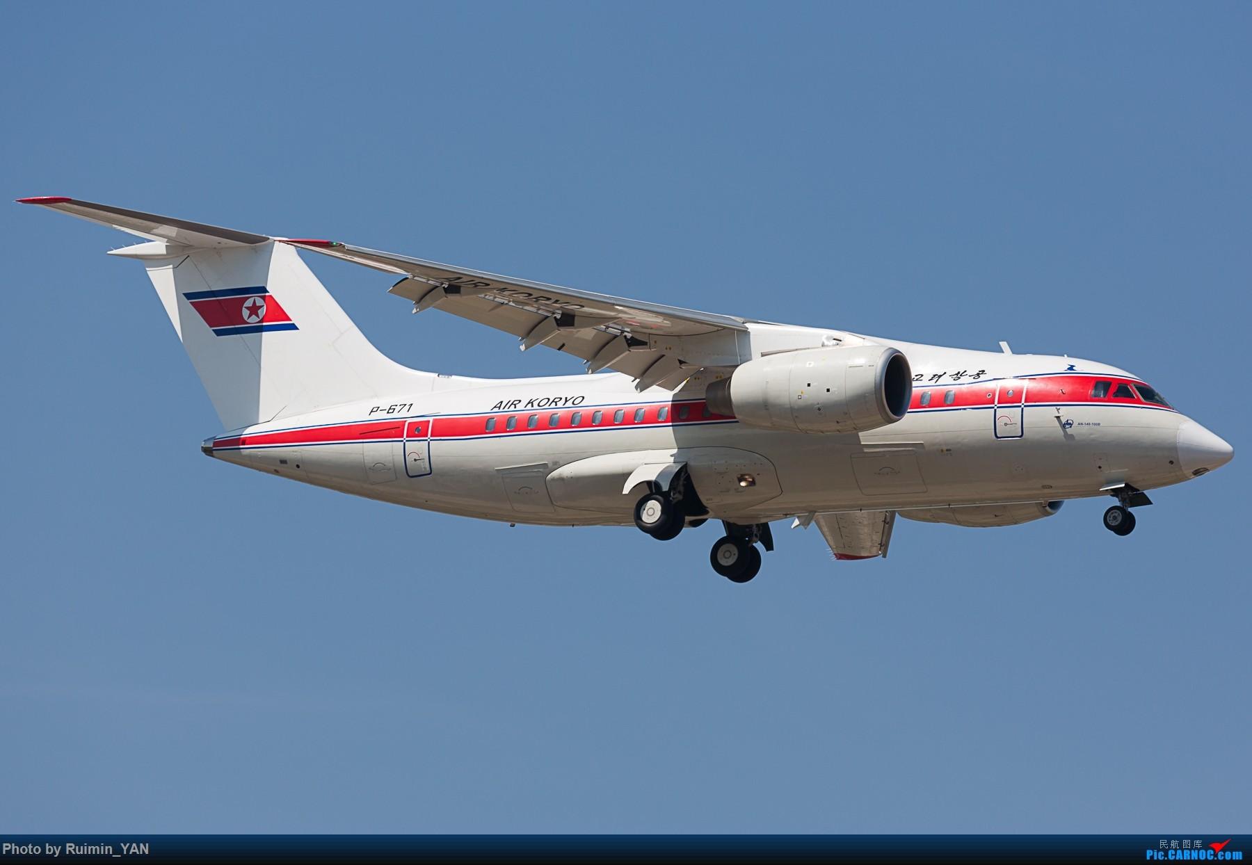 [原创]【PEK】朝鲜高丽航空(JS, Air Koryo) P-671 安东诺夫 Antonov AN-148 ANTONOV AN-148 P-671 中国北京首都国际机场