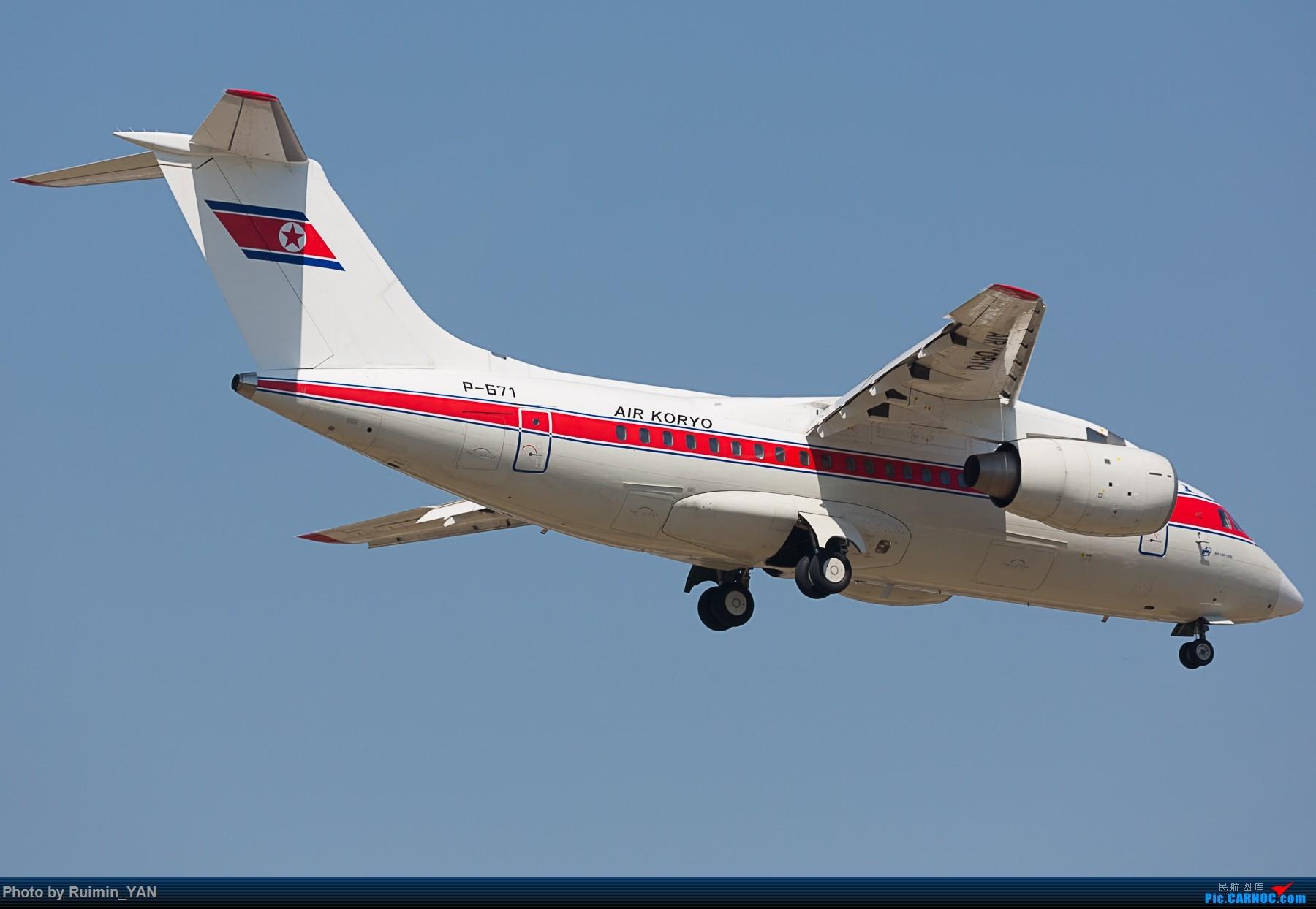 Re:【PEK】朝鲜高丽航空(JS, Air Koryo) P-671 安东诺夫 Antonov AN-148 ANTONOV AN-148 P-671 中国北京首都国际机场