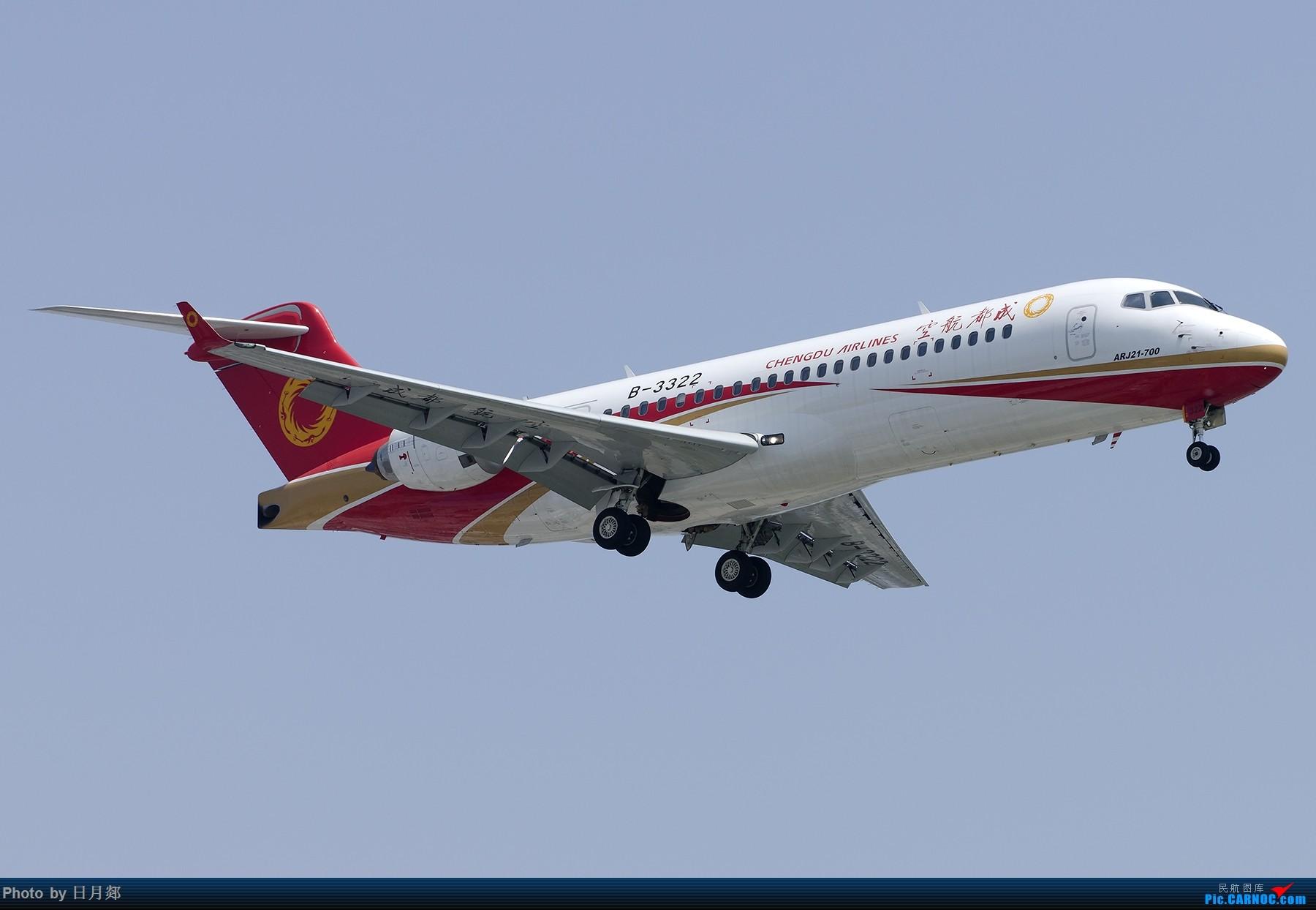 Re:[原创][原创]【SHA拍机*1800大图】4月拍的了,记得那天好货还挺多 COMAC ARJ21-700 B-3322 中国上海虹桥国际机场