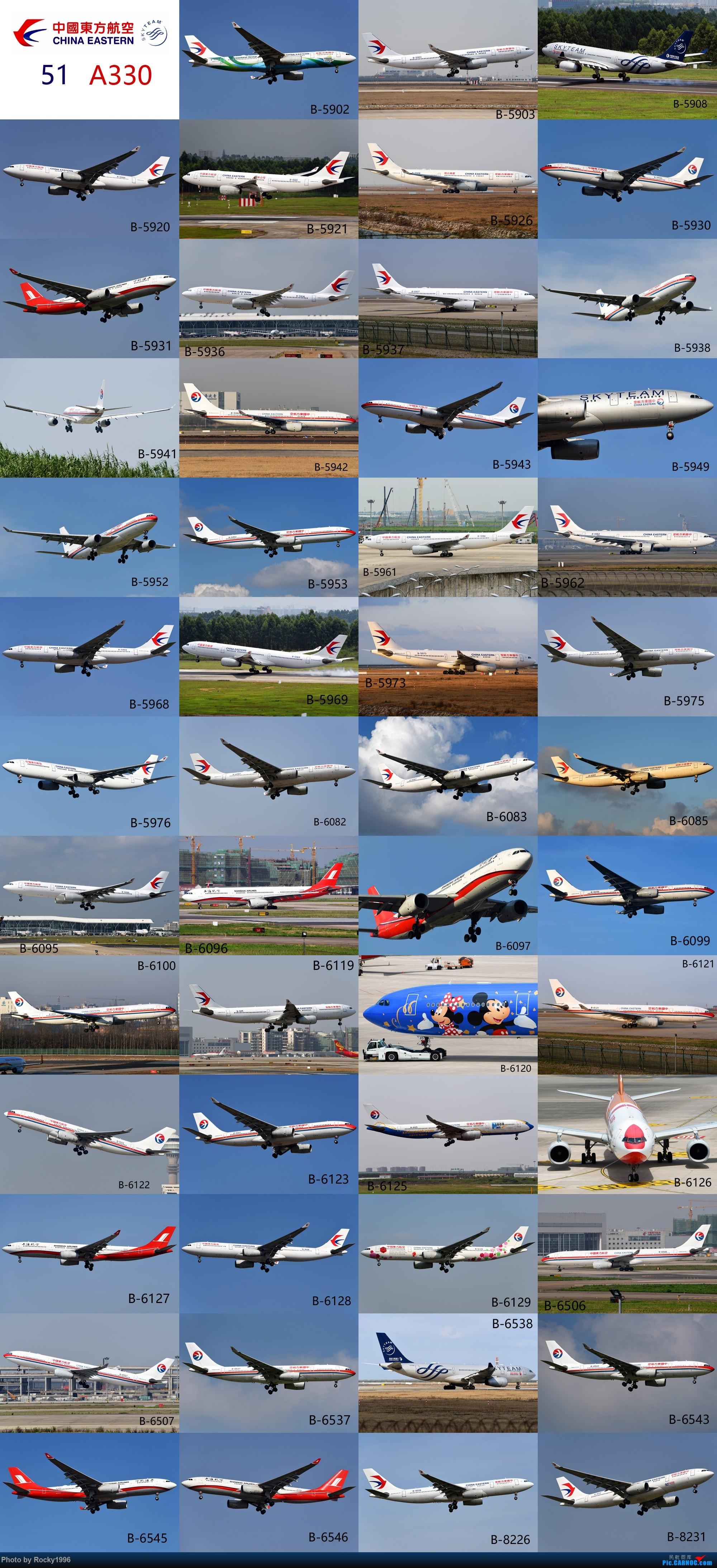 [原创]趁着东航新A330进货前来一弹——51架A330