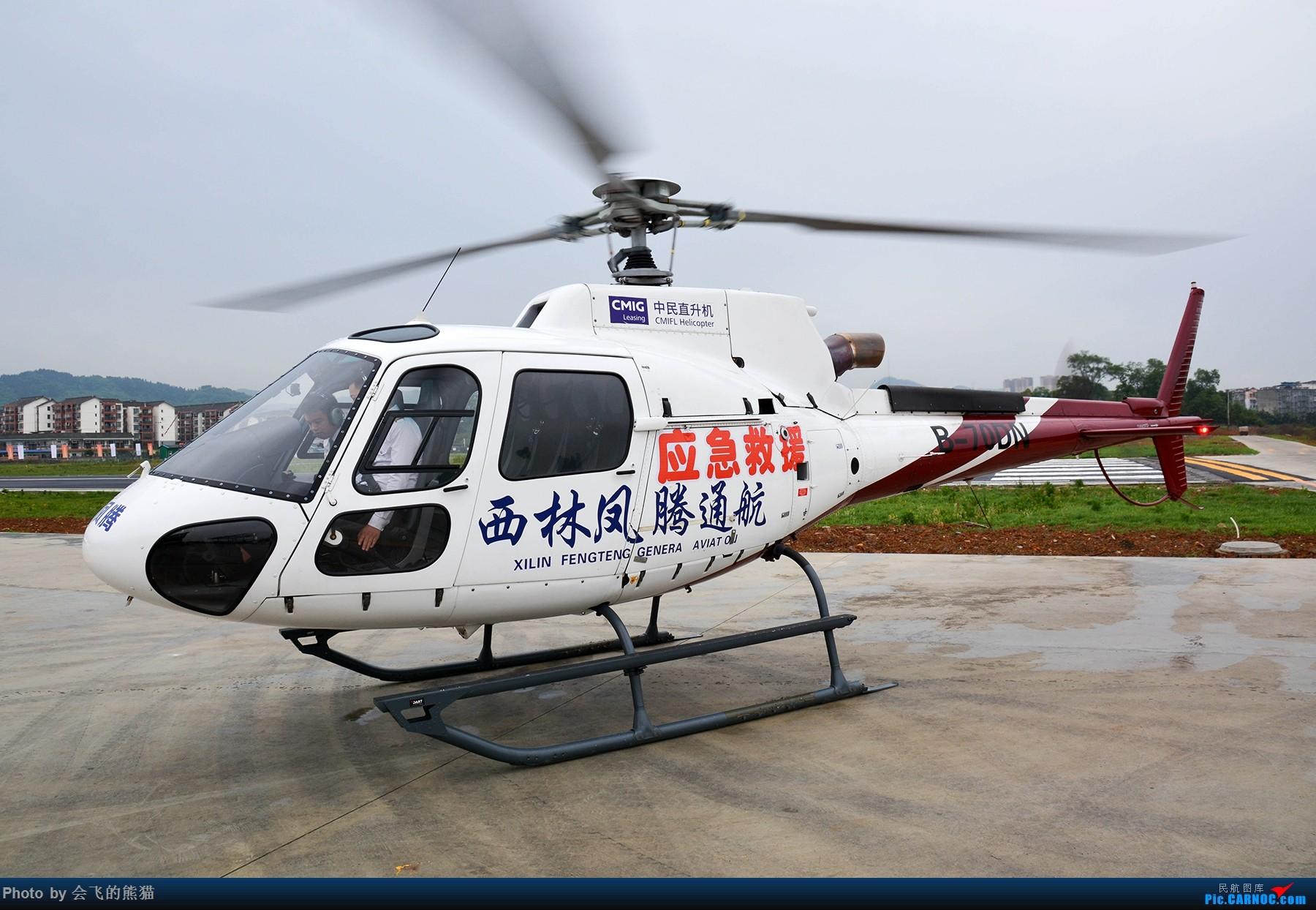 Re:[原创]本地小航展 EUROCOPTER AS350B3 B-70DN 驼峰通航洛带机场