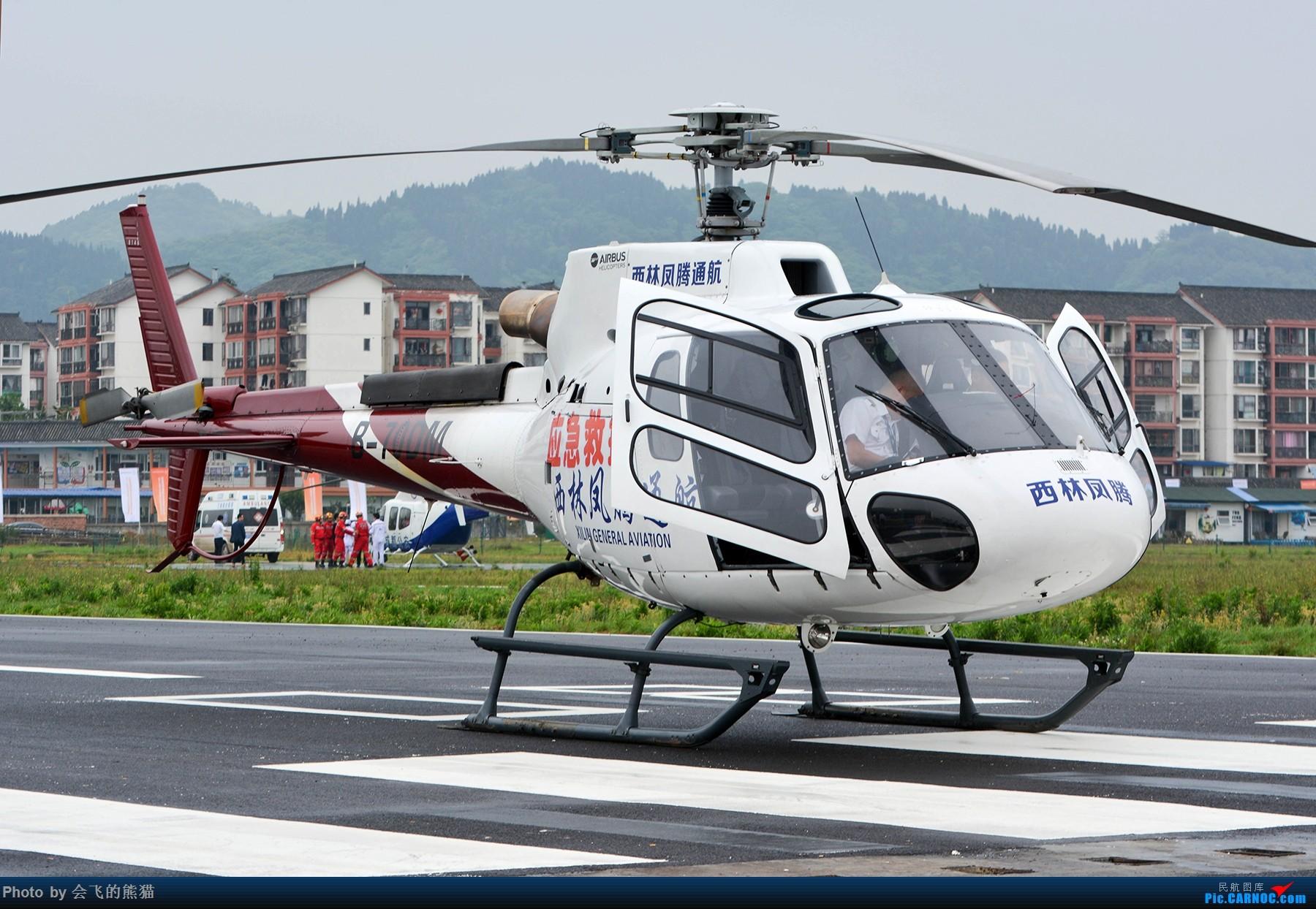 Re:[原创]本地小航展 EUROCOPTER AS350B3 B-70DM 驼峰通航洛带机场