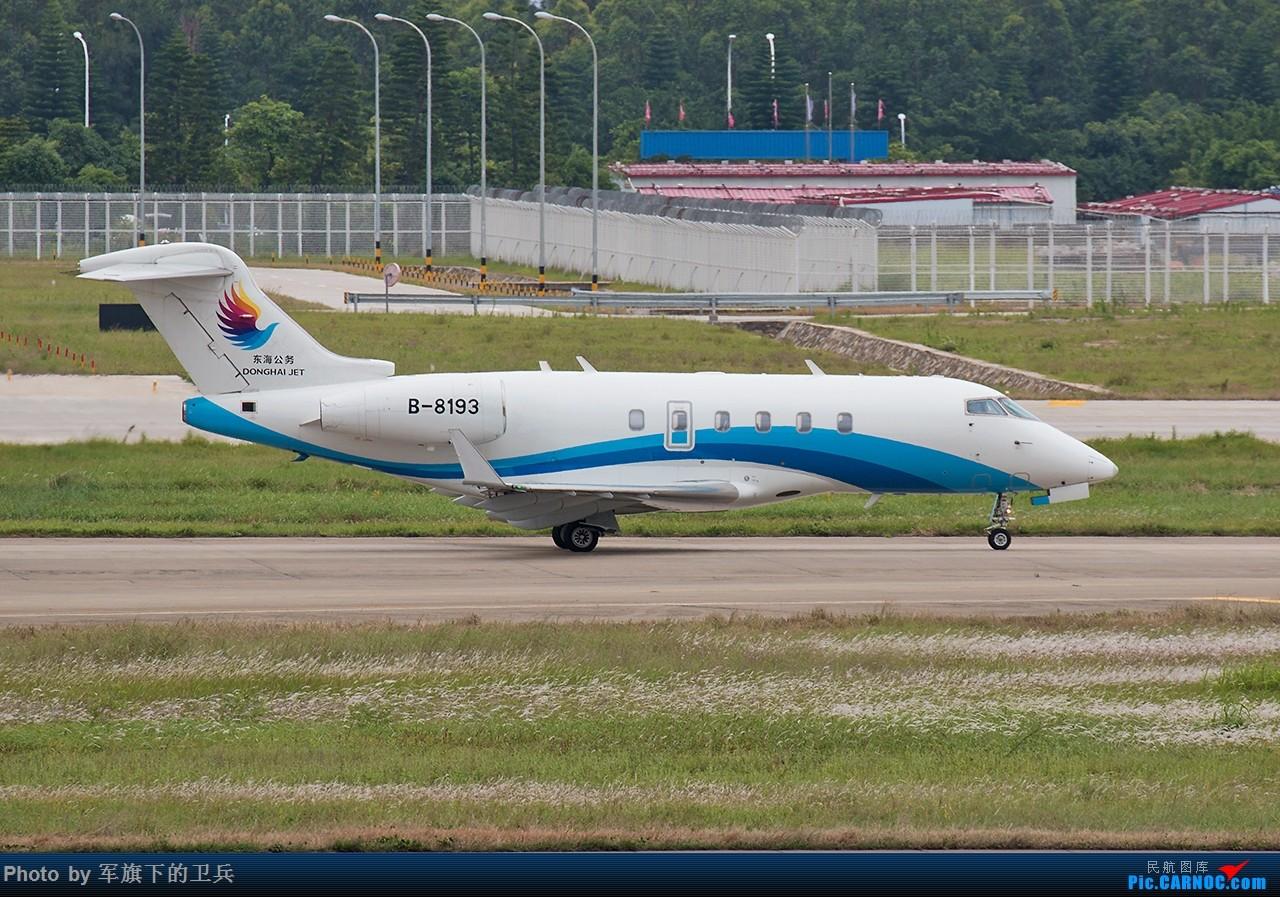 [原创]【福州飞友会】东海公务B-8193 Bombardier CL300 BOMBARDIER CL300 B-8193 中国福州长乐国际机场