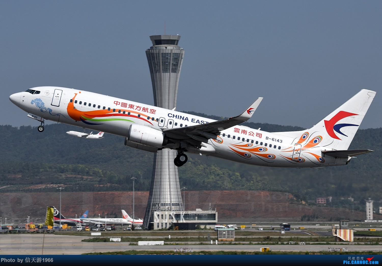 [原创]没有对比就没有...... BOEING 737-800 B-6143 中国昆明长水国际机场