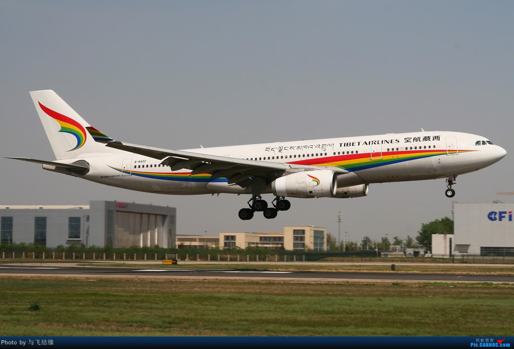 Re:西藏航空Airbus A330-200,B-8420组图。 AIRBUS A330-200 B-8420 中国北京首都国际机场