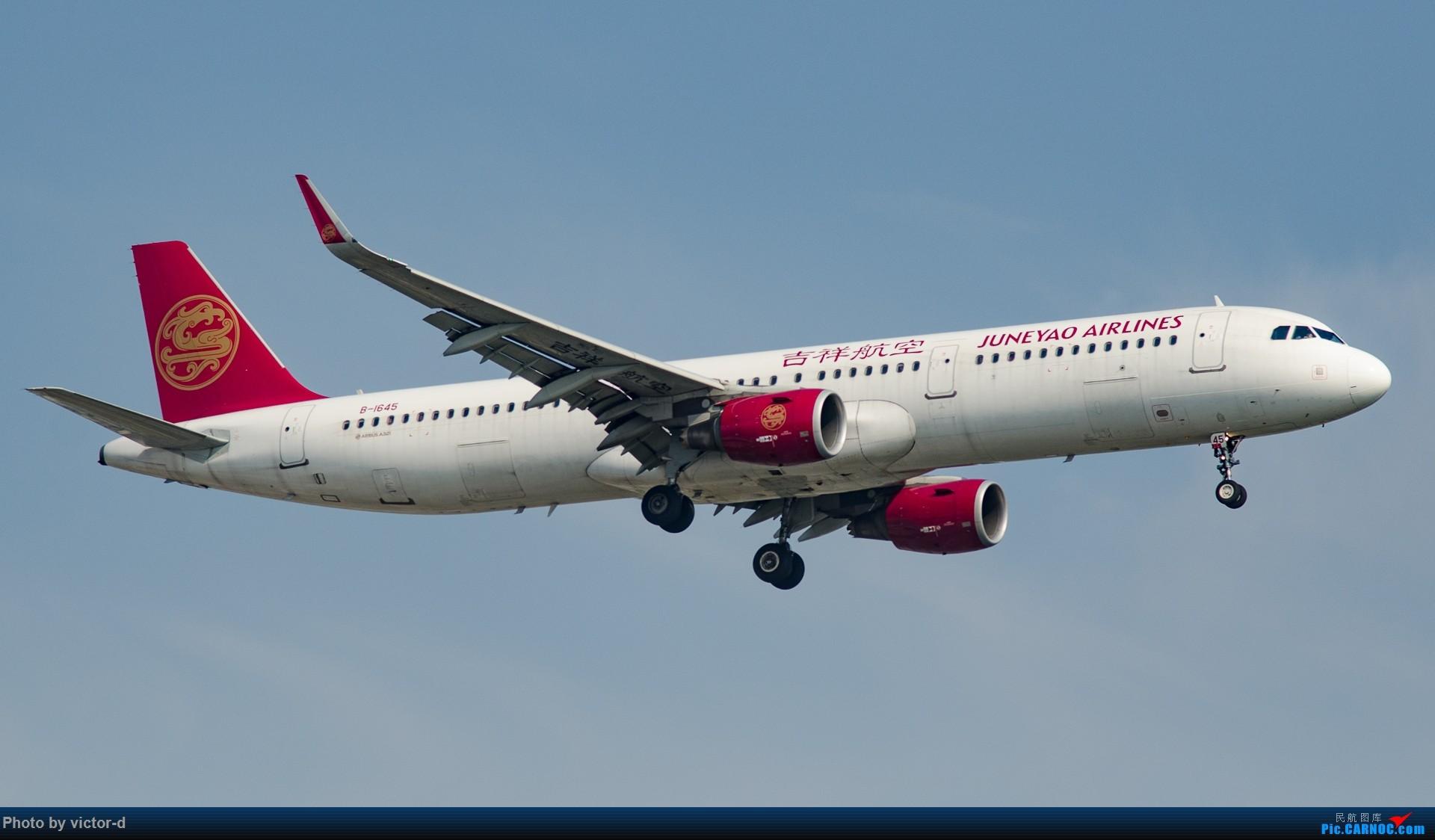 Re:[原创]【上海飞友会】拍机记录帖-记录这些年拍到的飞机-不定时更新 AIRBUS A321-200 B-1645 中国上海虹桥国际机场
