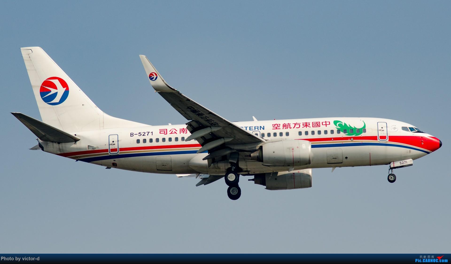 Re:[原创]【上海飞友会】拍机记录帖-记录这些年拍到的飞机-不定期更新 BOEING 737-700 B-5271 中国上海虹桥国际机场