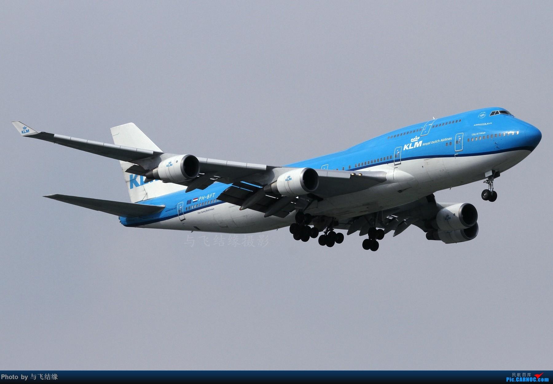 [原创]端午发图之飞机飞机就要飞着拍才叫拍飞机! BOEING 747-400 PH-BFT 中国北京首都国际机场