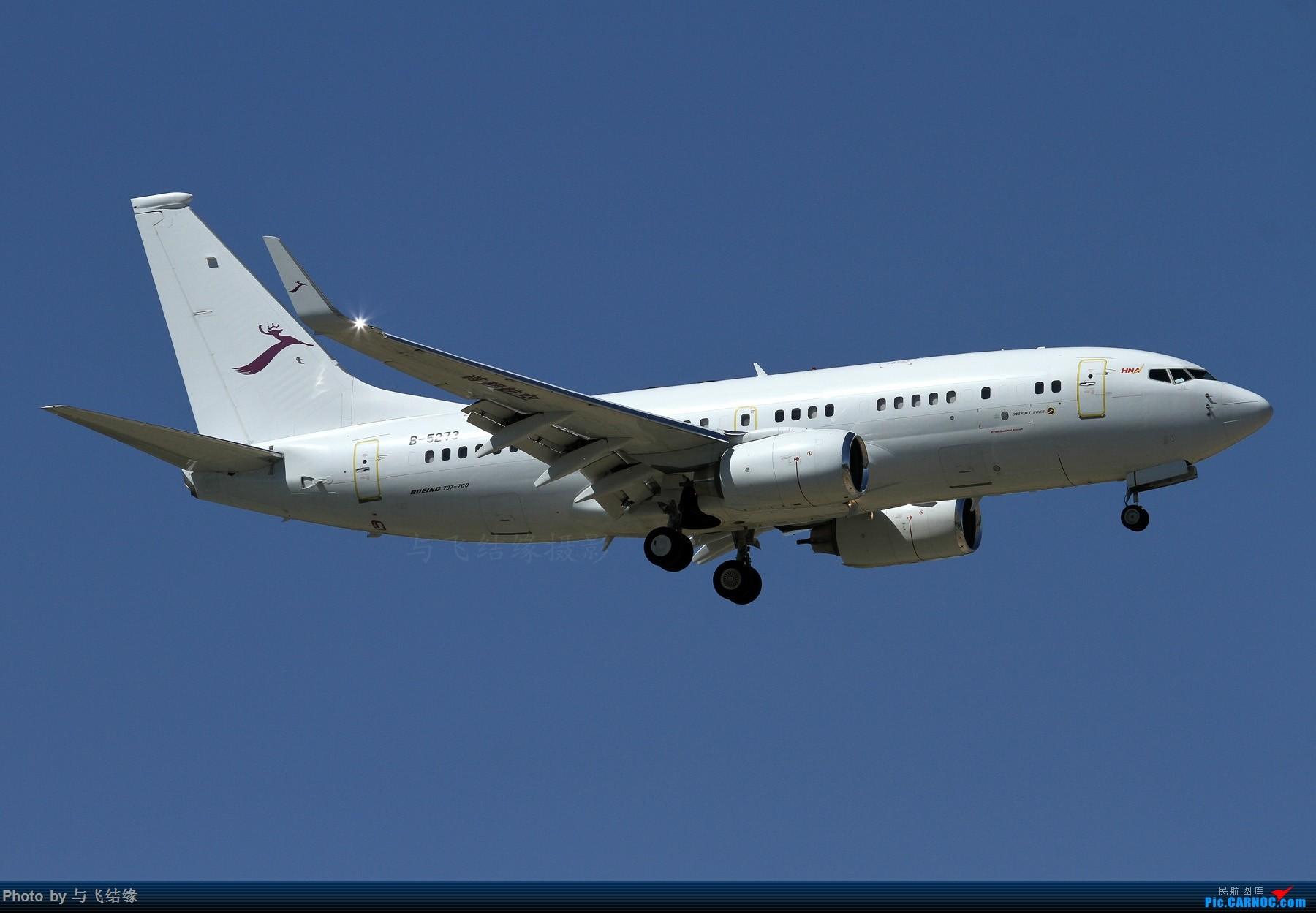 Re:[原创]端午发图之飞机飞机就要飞着拍才叫拍飞机! BOEING 737-700 B-5273 中国北京首都国际机场
