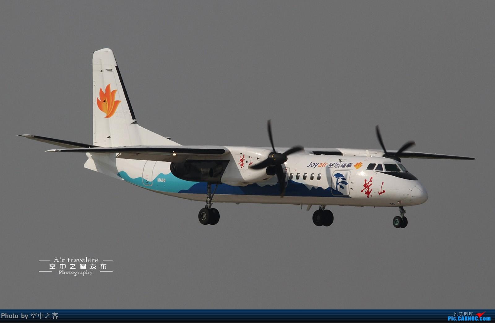 """[原创][合肥飞友会·霸都打机队]空中之客发布 终于在小伙伴们的帮助下拍到幸福航空""""黄山号"""" XIAN AIRCRAFT MA 60 B-3452 合肥新桥国际机场"""