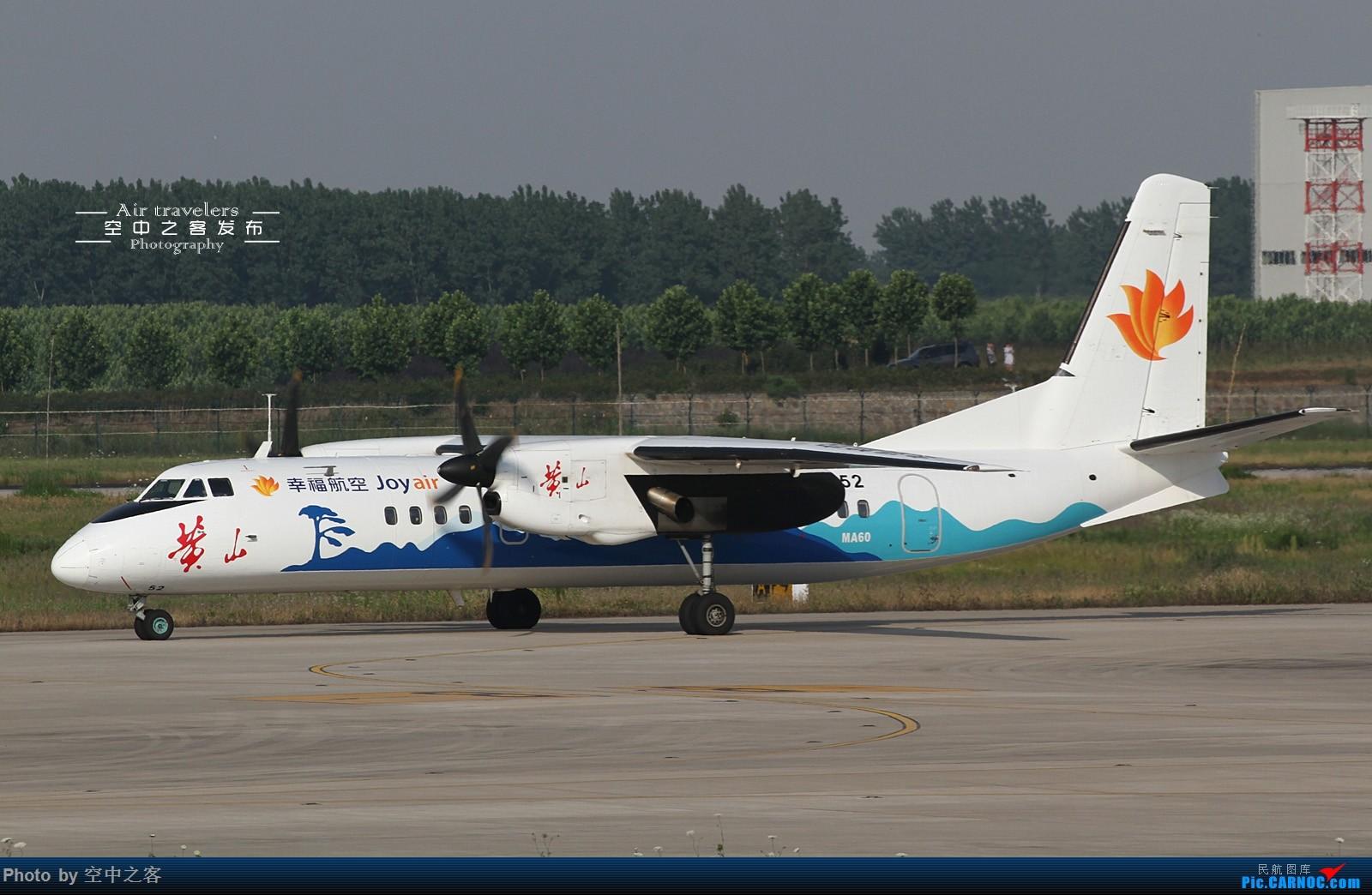 "Re:[原创][合肥飞友会·霸都打机队]空中之客发布 终于在小伙伴们的帮助下拍到幸福航空""黄山号"" XIAN AIRCRAFT MA 60 B-3452 合肥新桥国际机场"