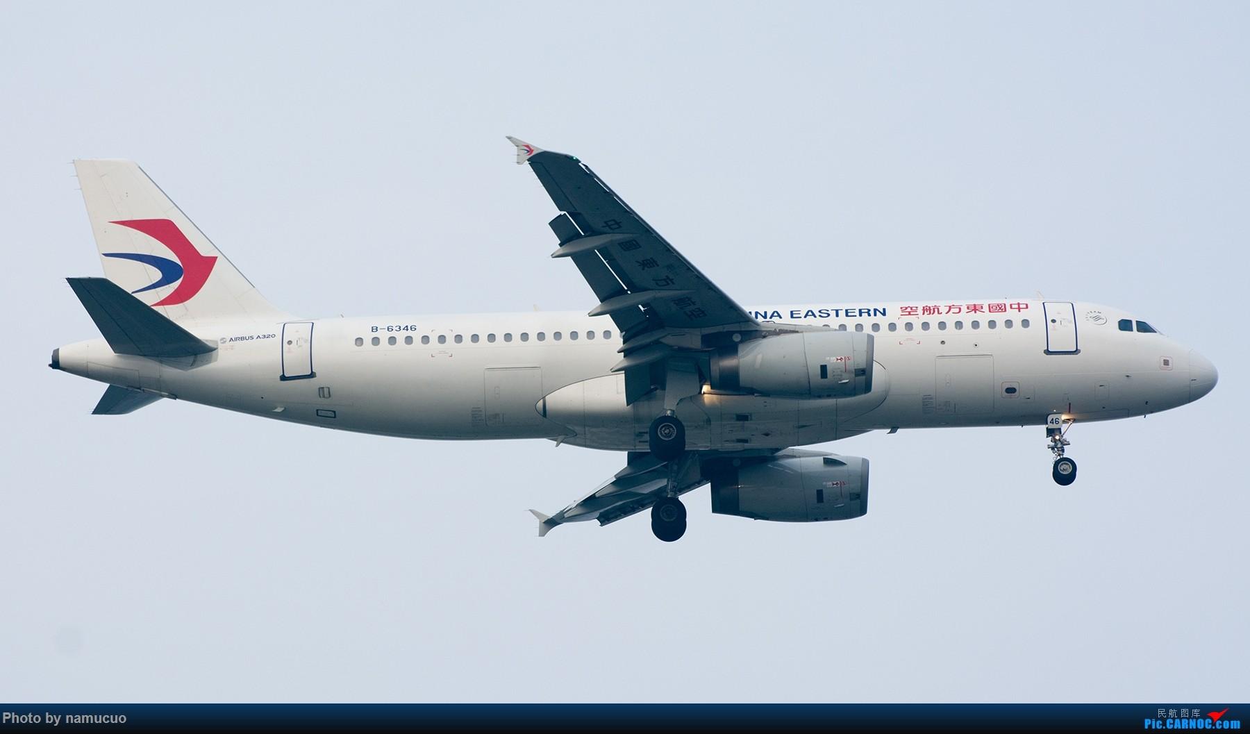 Re:[原创]【TSN】端午黄昏等拍一小时,12架,各有各的色彩也算收获吧 AIRBUS A320-200 B-6346