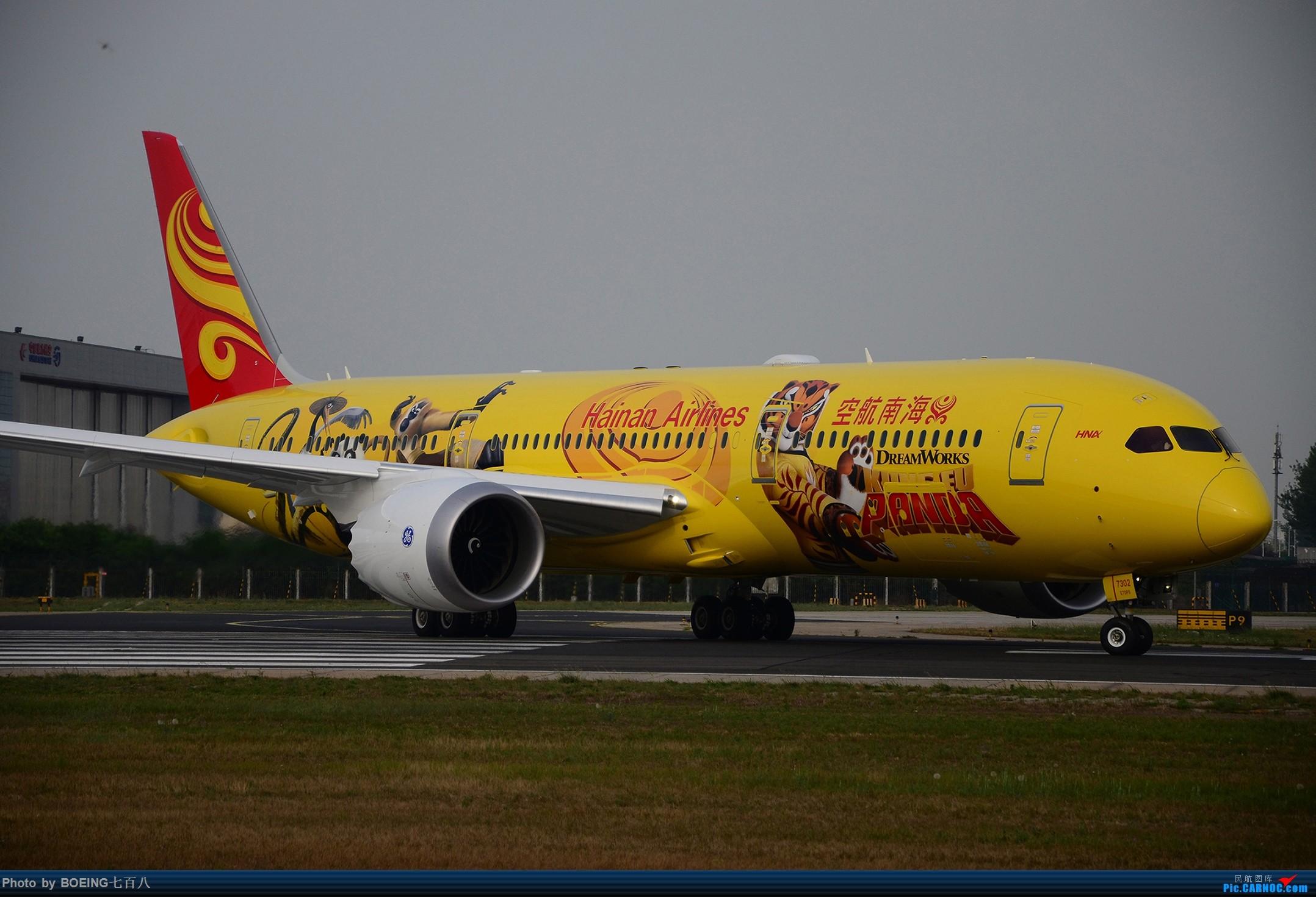 Re:[原创]海航家的黄焖熊猫和清蒸熊猫等好货 BOEING 787-9 B-7302 中国北京首都国际机场
