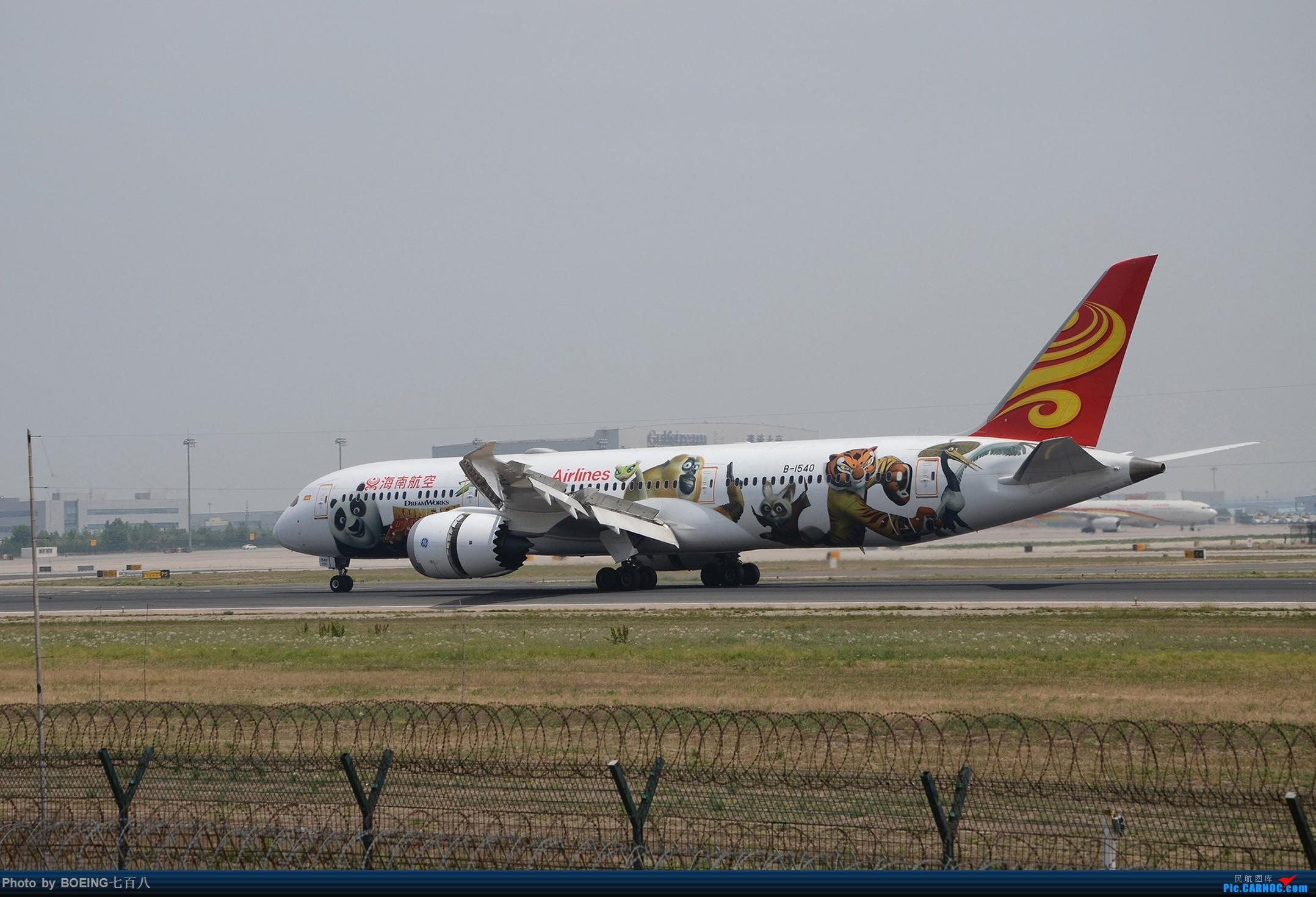 Re:[原创]海航家的黄焖熊猫和清蒸熊猫等好货 BOEING 787-9 B-1540 中国北京首都国际机场
