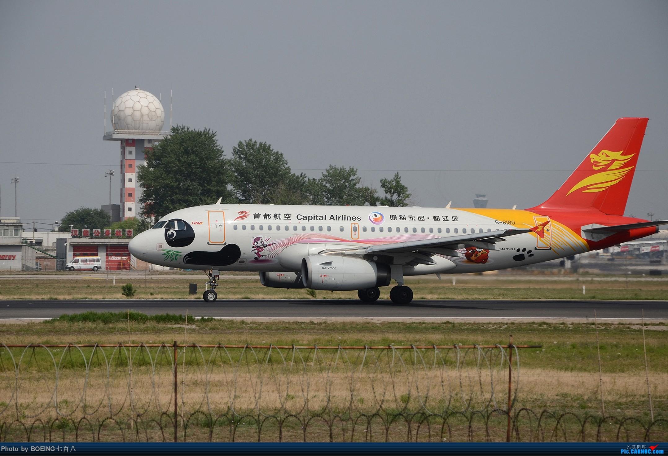 Re:[原创]海航家的黄焖熊猫和清蒸熊猫等好货 AIRBUS A319-100 B-6180 中国北京首都国际机场