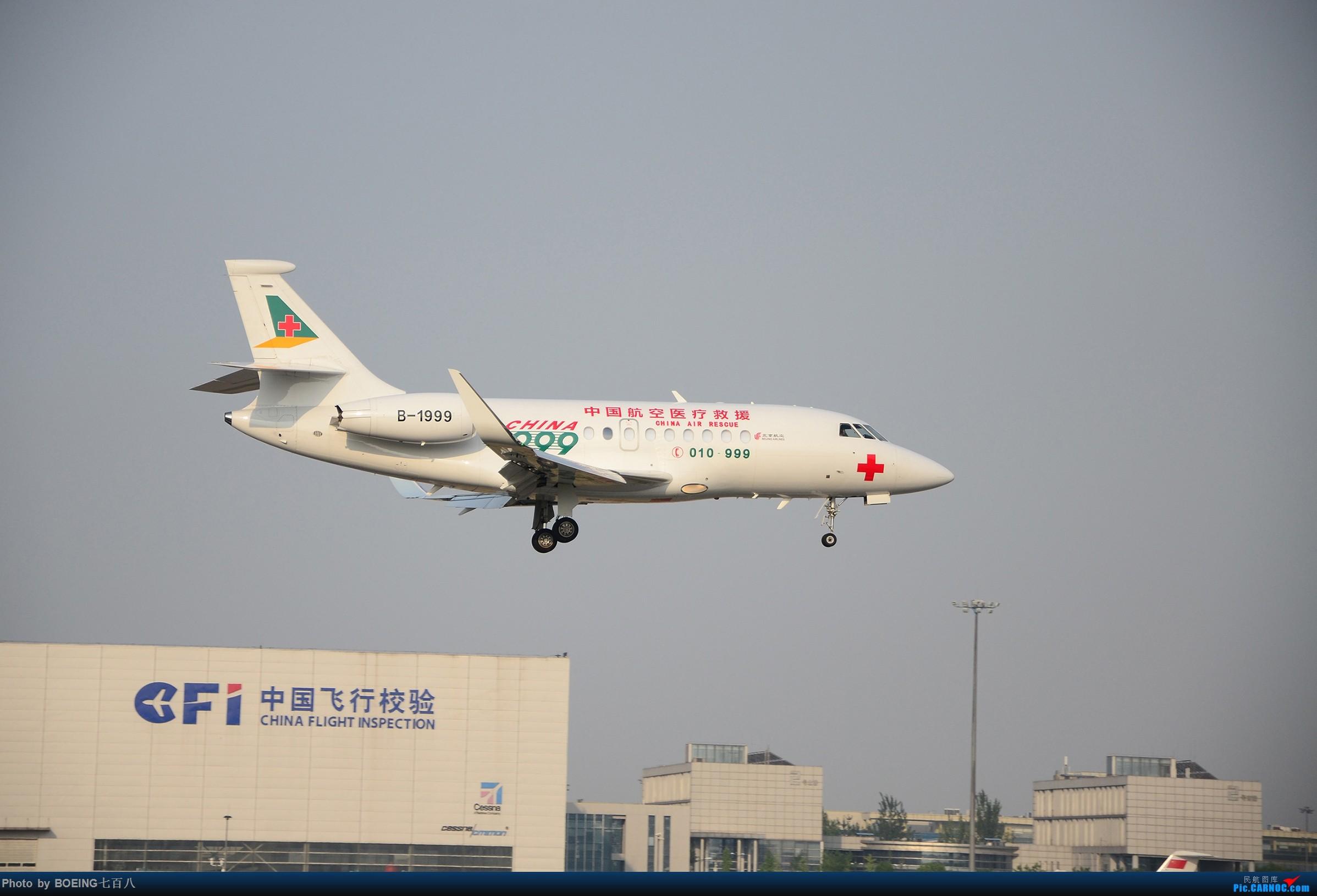 Re:[原创]海航家的黄焖熊猫和清蒸熊猫等好货 DASSAULT FALCON 2000 B-1999 中国北京首都国际机场