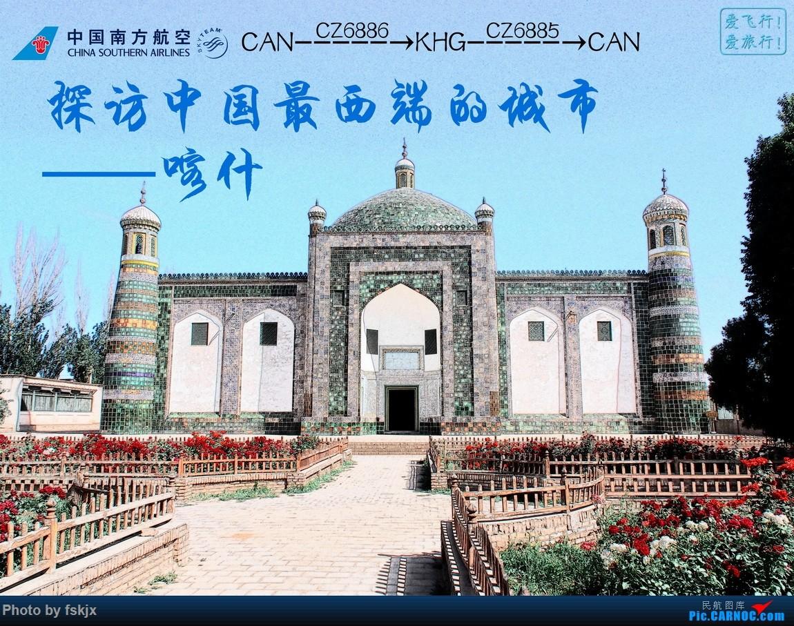 【fskjx的飞行游记☆49】探访中国最西端的城市——喀什 BOEING 737-800 B-5699