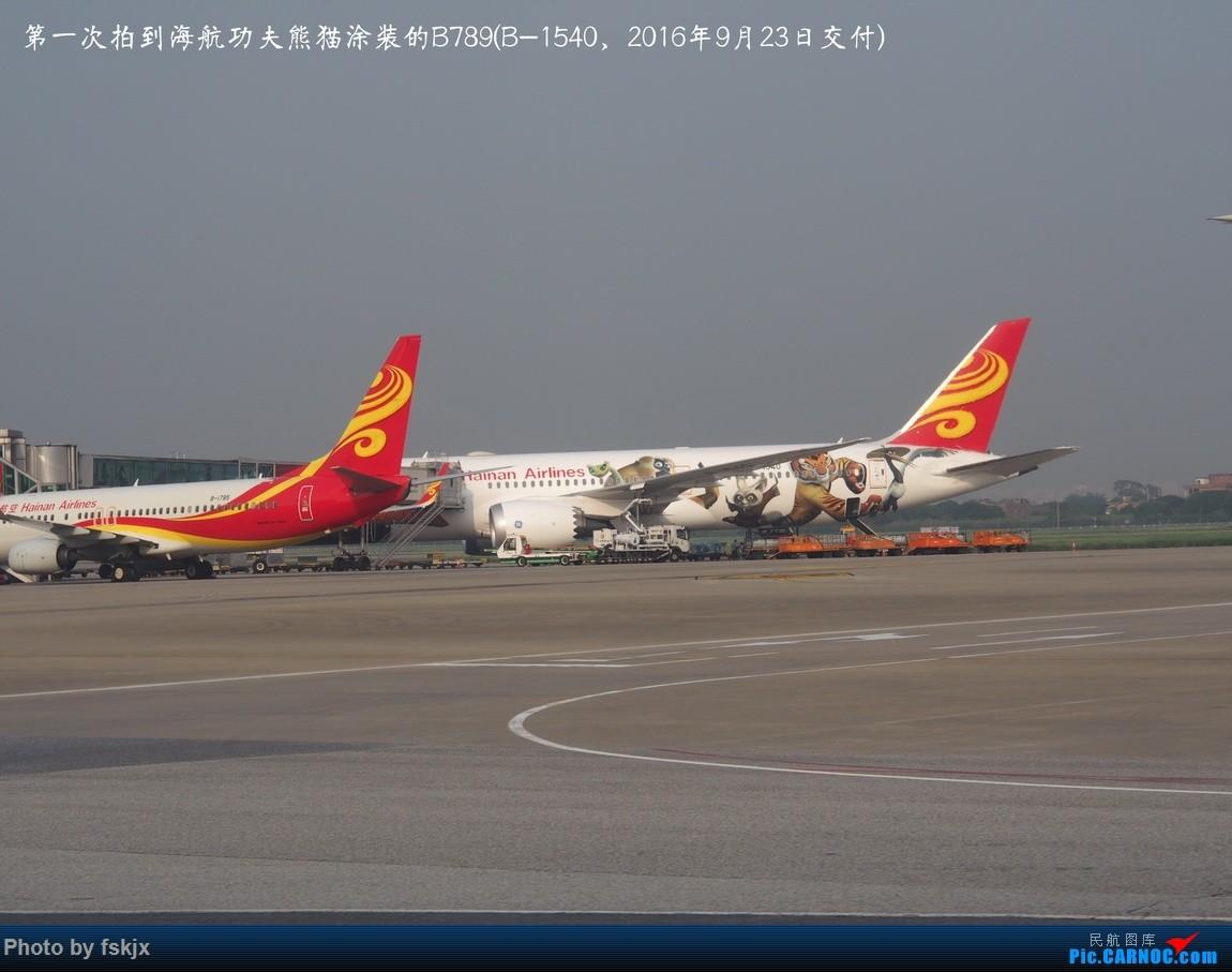 【fskjx的飞行游记☆49】探访中国最西端的城市——喀什 BOEING 787-9 B-1540 中国广州白云国际机场