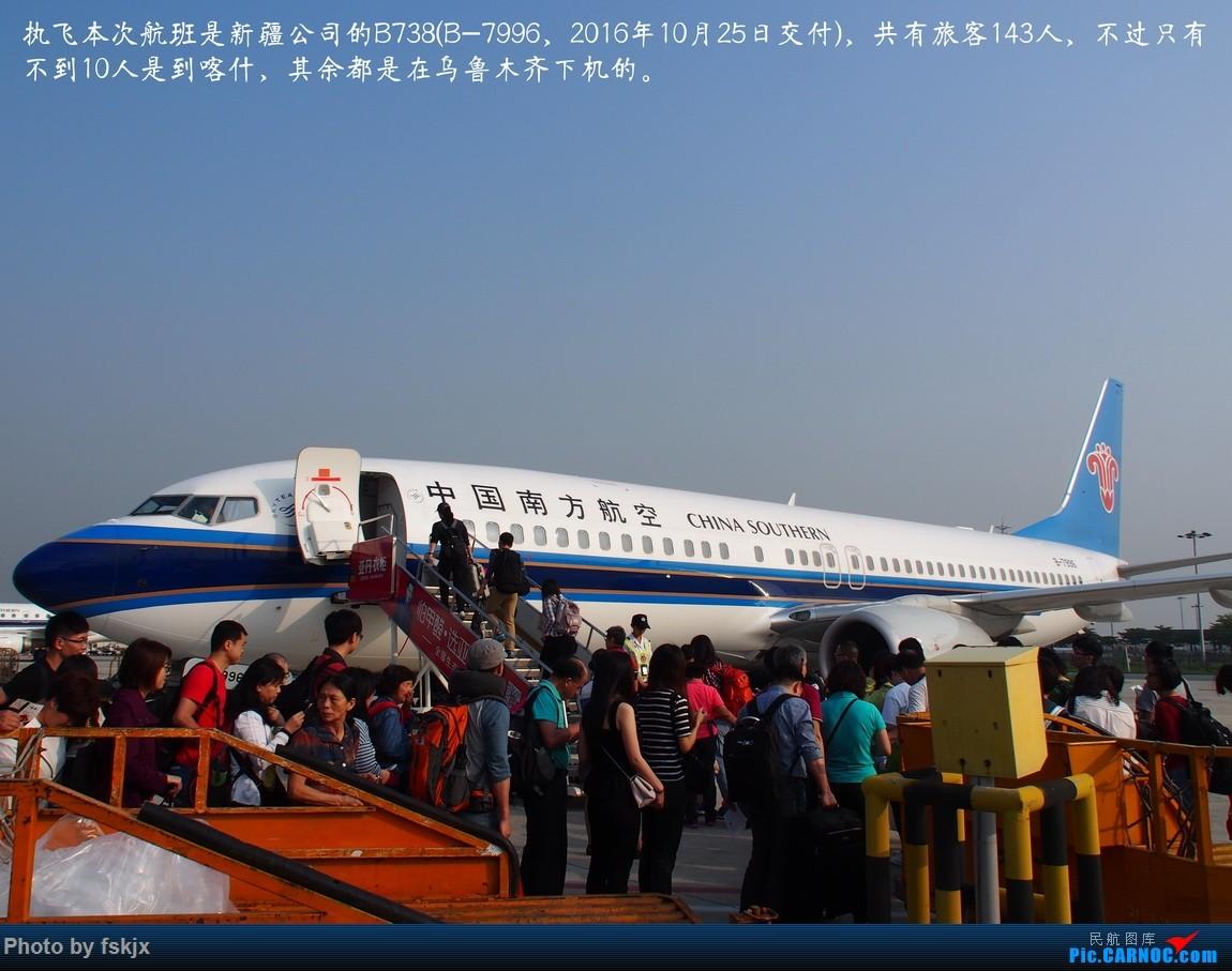 【fskjx的飞行游记☆49】探访中国最西端的城市——喀什 BOEING 737-800 B-7996 中国广州白云国际机场