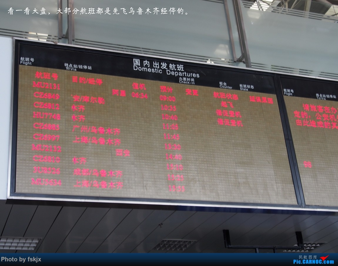 【fskjx的飞行游记☆49】探访中国最西端的城市——喀什    中国喀什机场