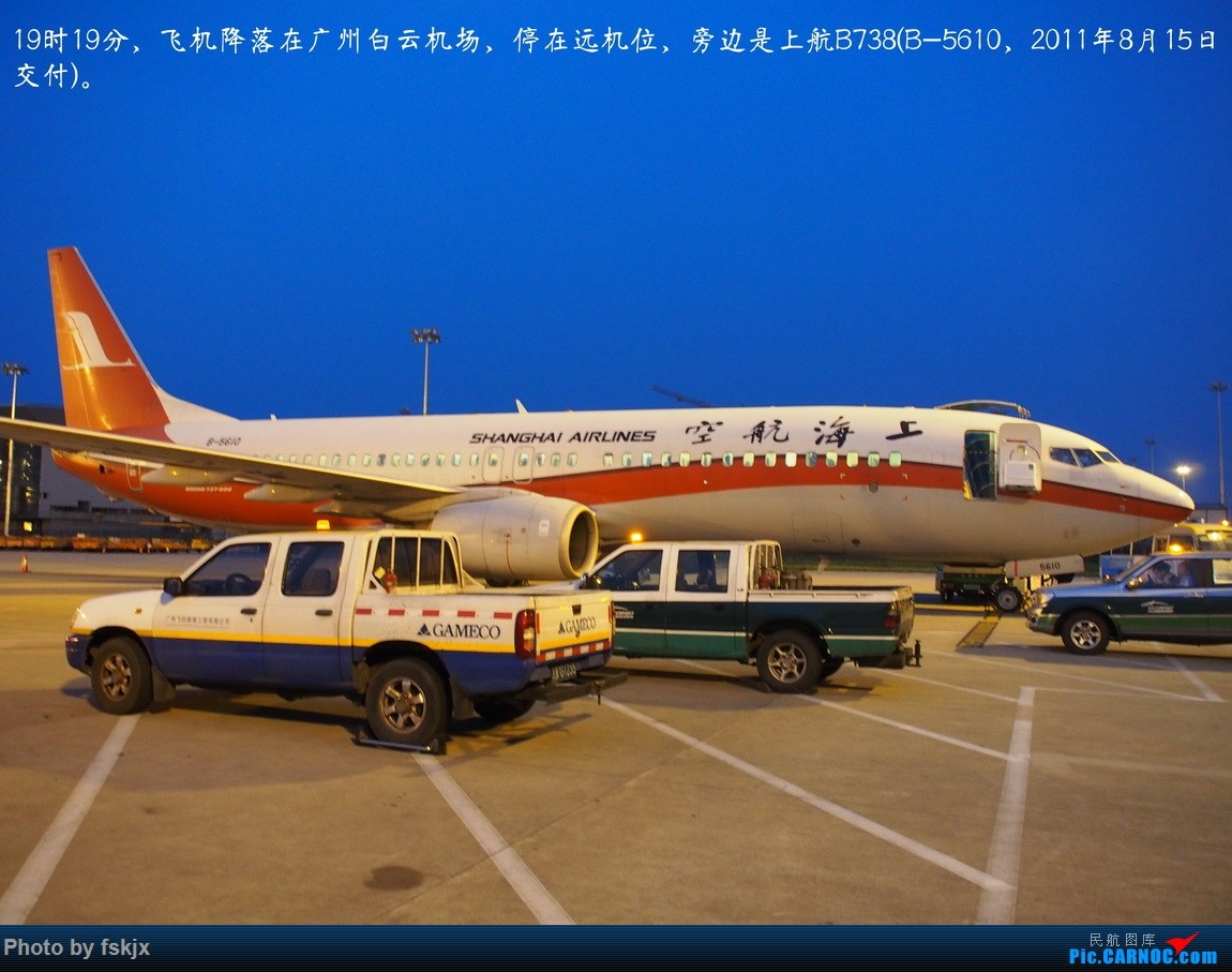 【fskjx的飞行游记☆49】探访中国最西端的城市——喀什 BOEING 737-800 B-5610 中国广州白云国际机场