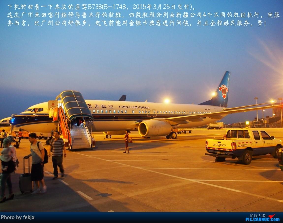 【fskjx的飞行游记☆49】探访中国最西端的城市——喀什 BOEING 737-800 B-1748 中国广州白云国际机场