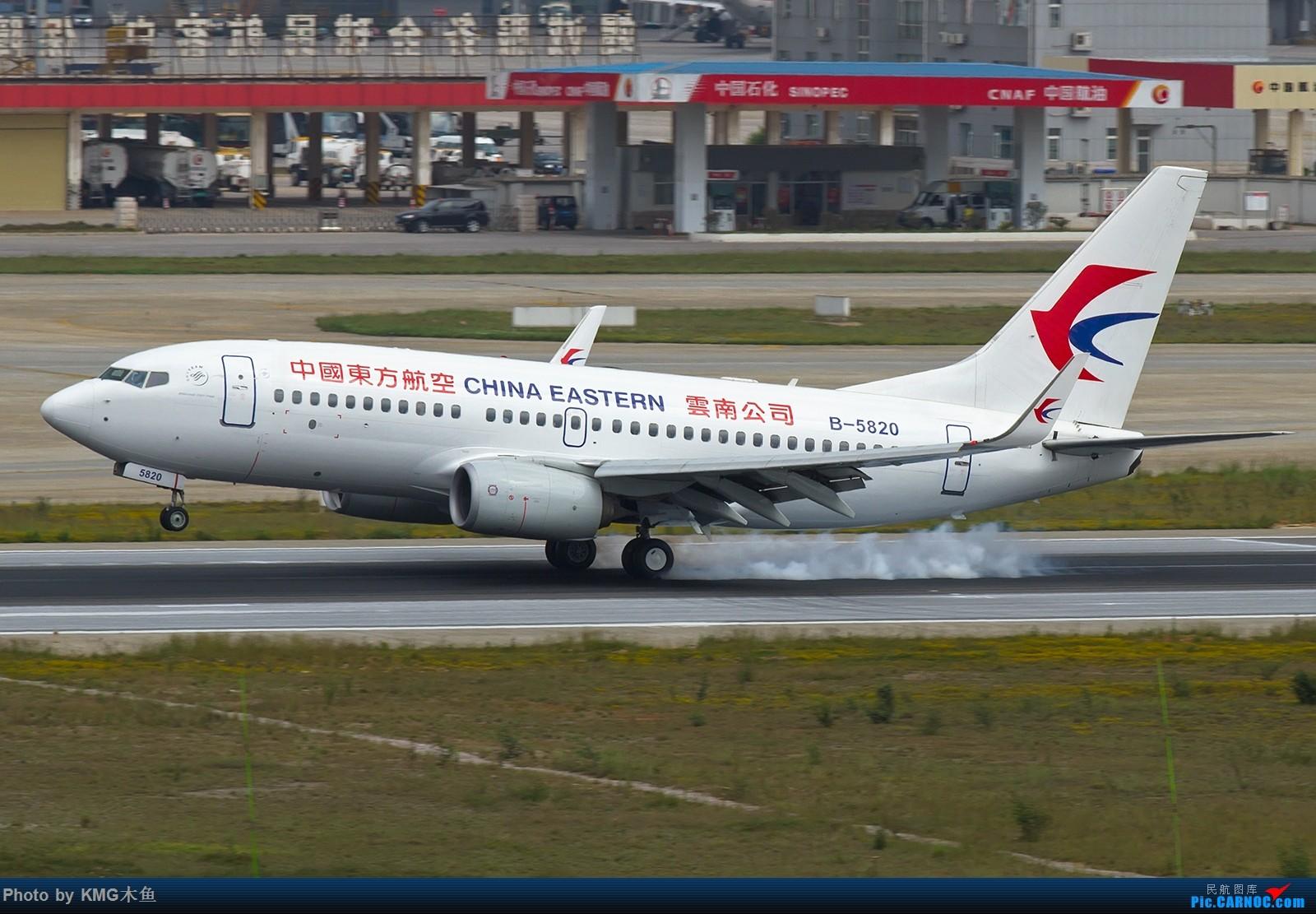 Re:[原创]【昆明长水国际机场——KMG木鱼拍机】第一次拍03落地擦烟 BOEING 737-700 B-5820 中国昆明长水国际机场